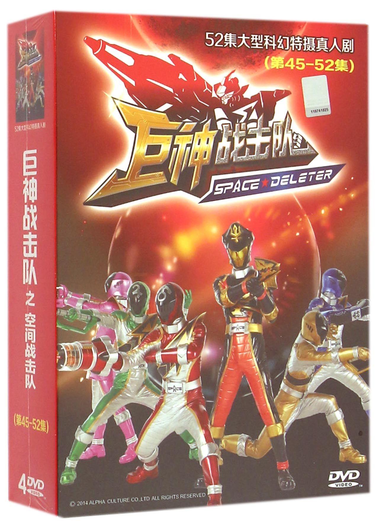 dvd巨神战击队之空间战击队 第45-52集>(4碟装)-巨神战击队2玩具图片