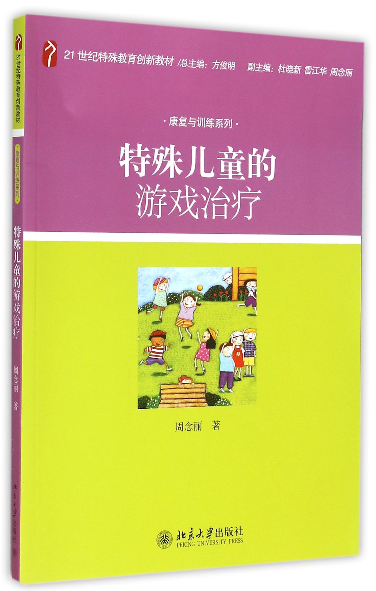 特殊兒童的遊戲治療(