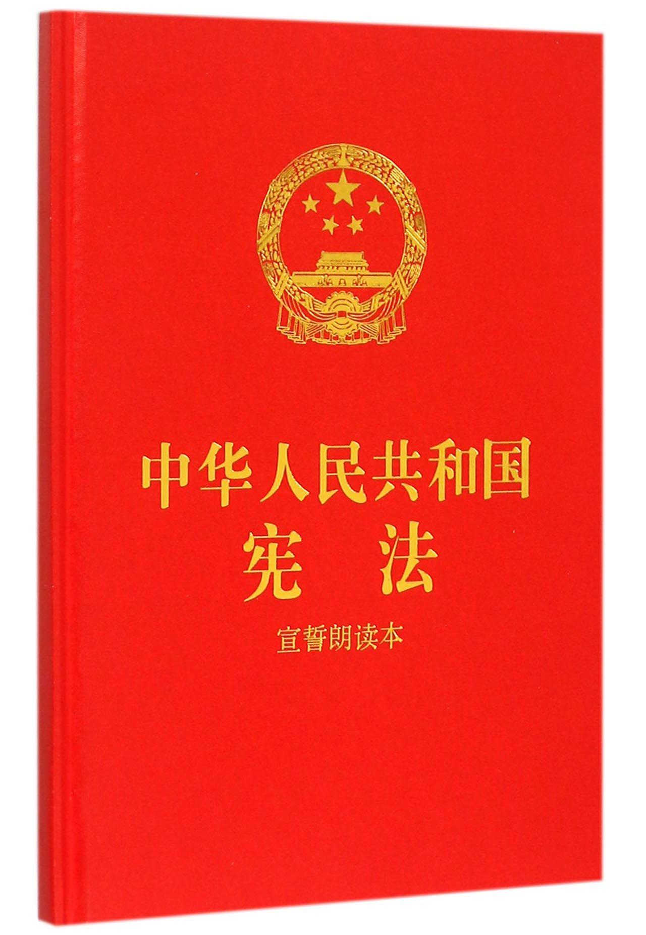 中華人民共和國憲法(