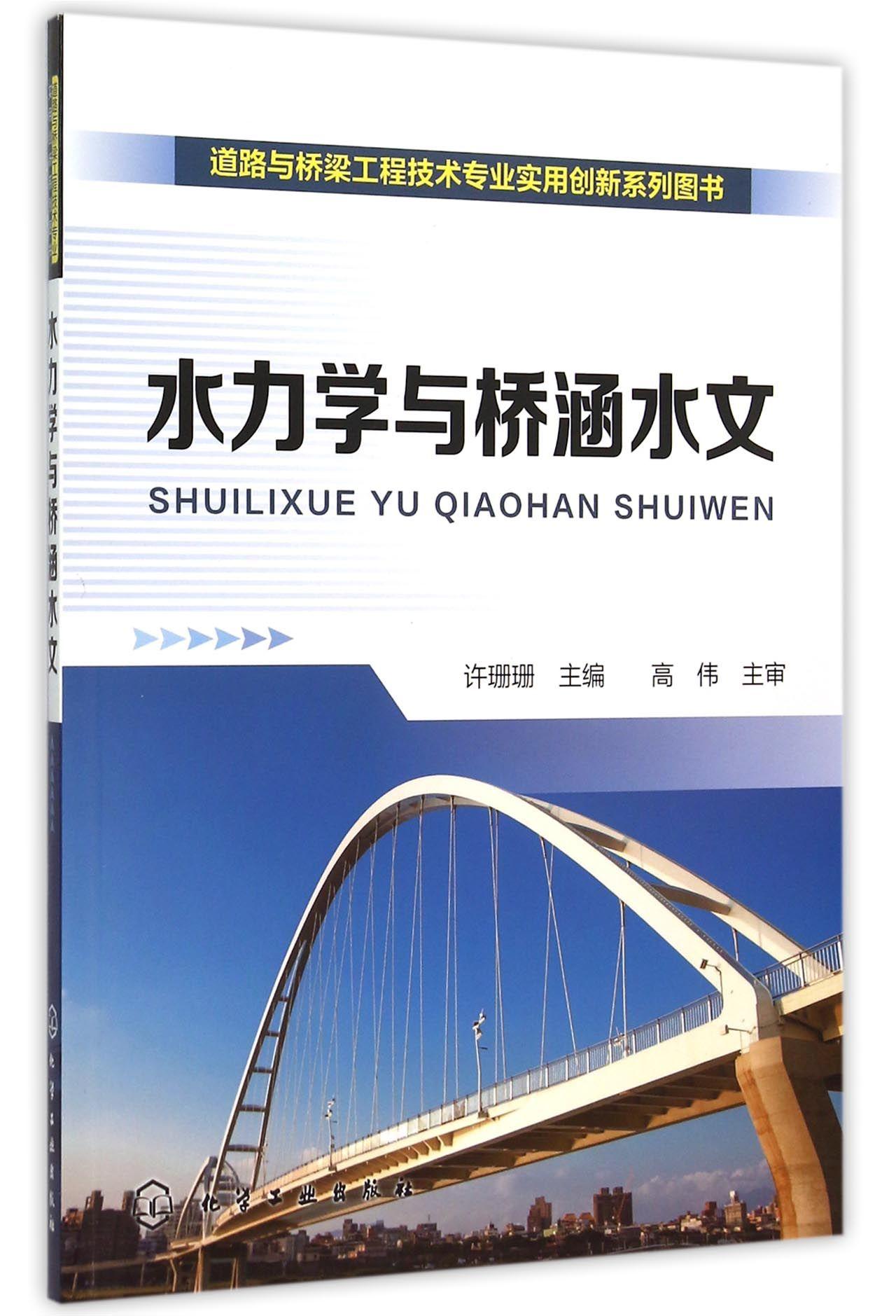水力學與橋涵水文(道路與橋梁工程技術專業實用創新繫列圖書)