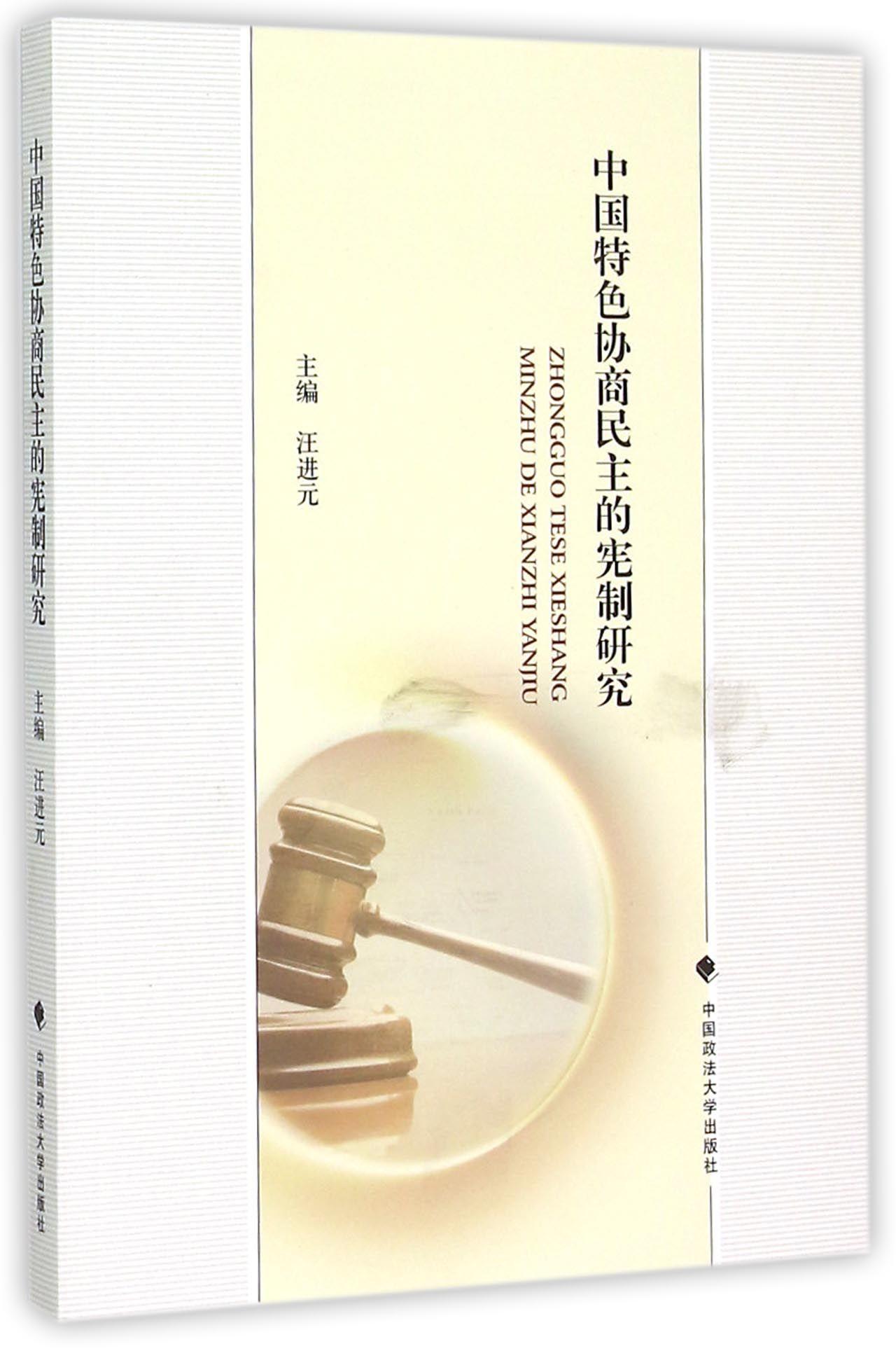 中國特色協商民主的憲