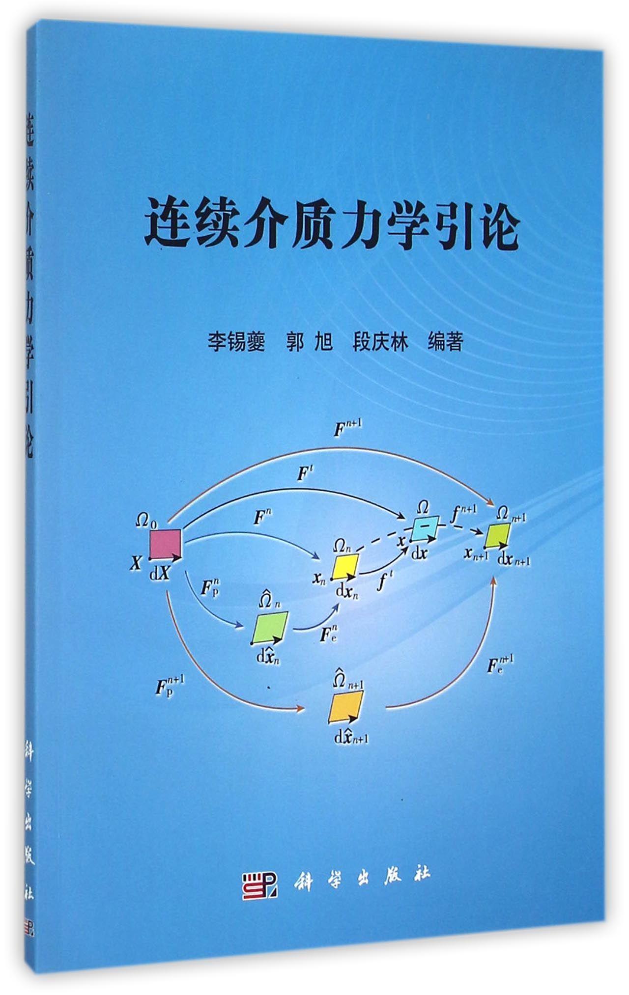 連續介質力學引論