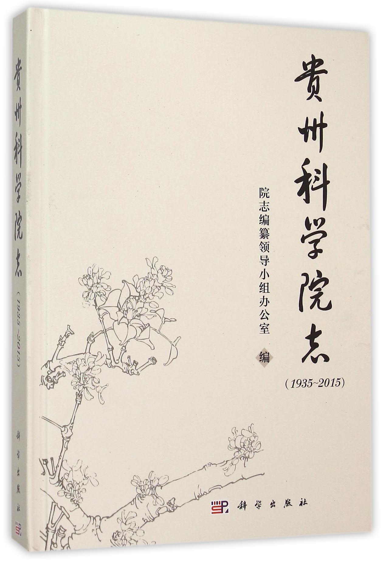 貴州科學院志(1935-2015)(精)