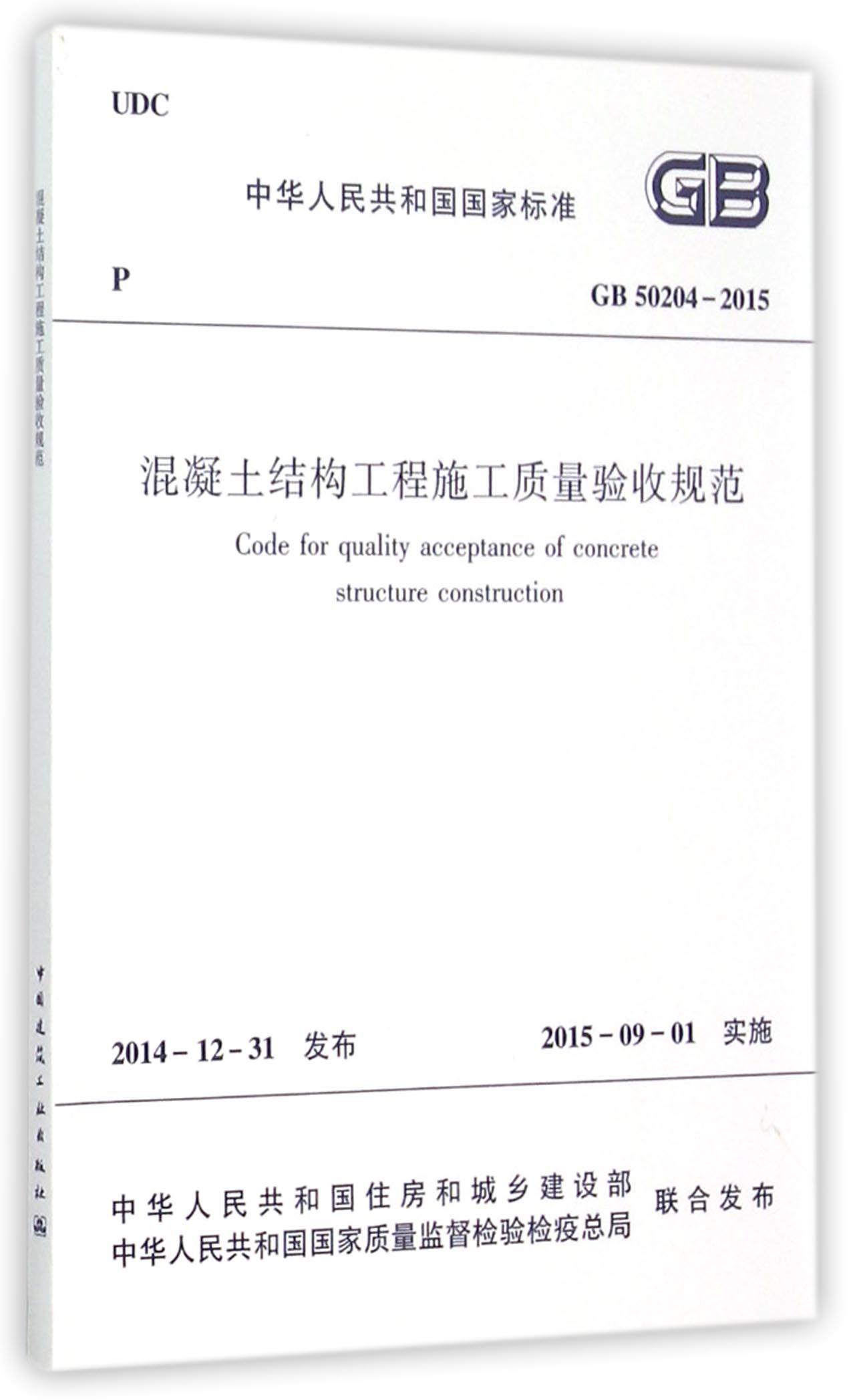 混凝土结构工程施工质量验收规范(gb50204-2015)