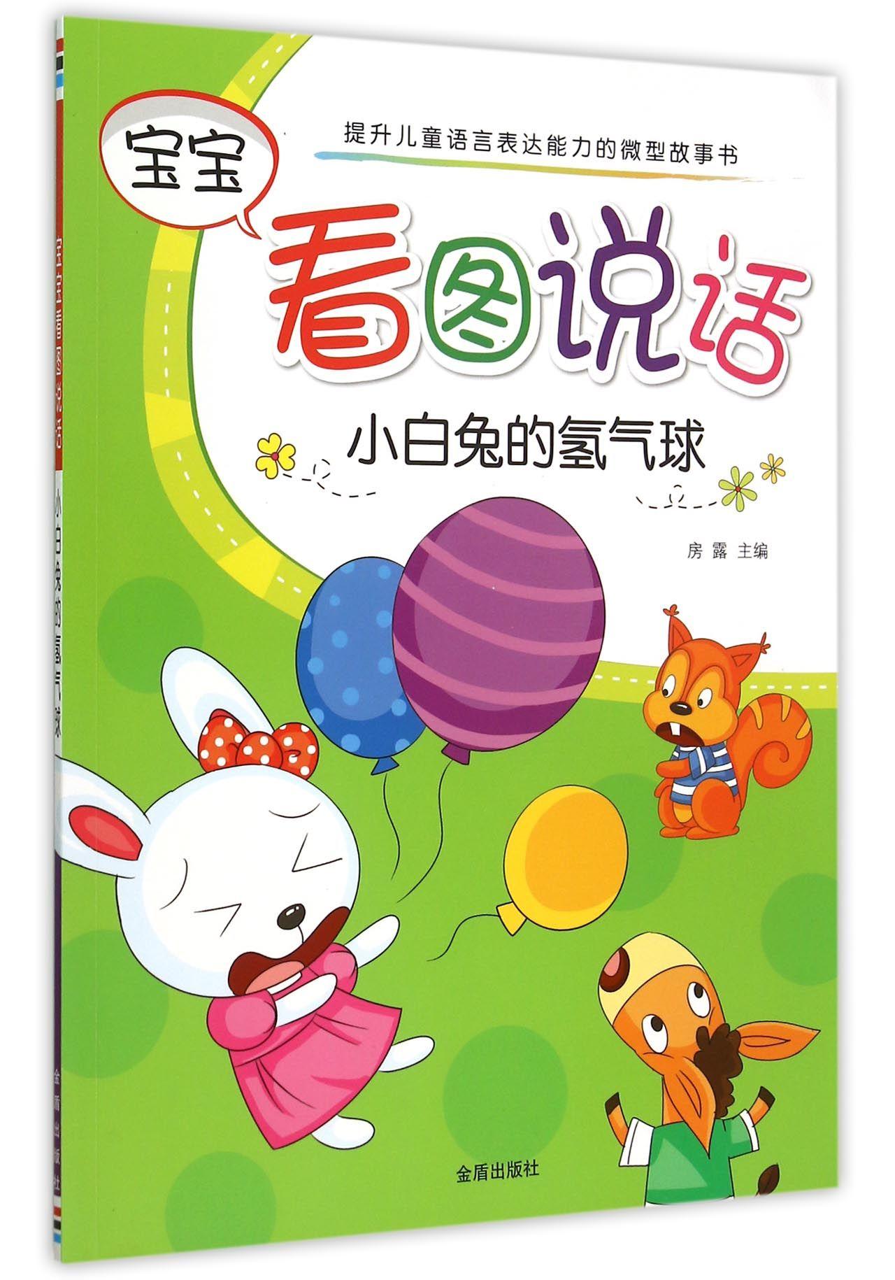宝宝看图说话(小白兔的氢气球)