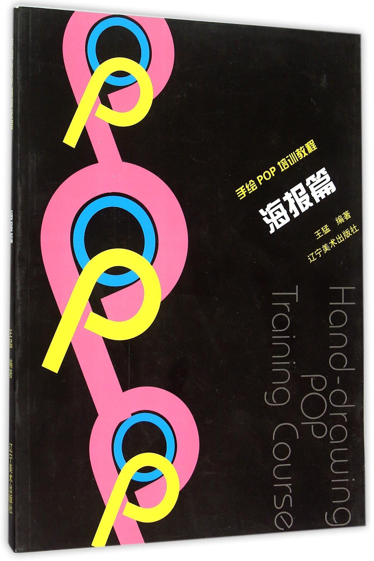 手绘pop培训教程(海报篇)