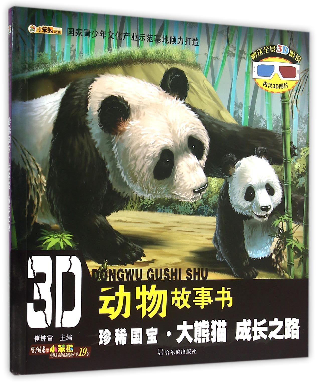 壁纸 大熊猫 动漫 动物 卡通 漫画 头像 1280_1523