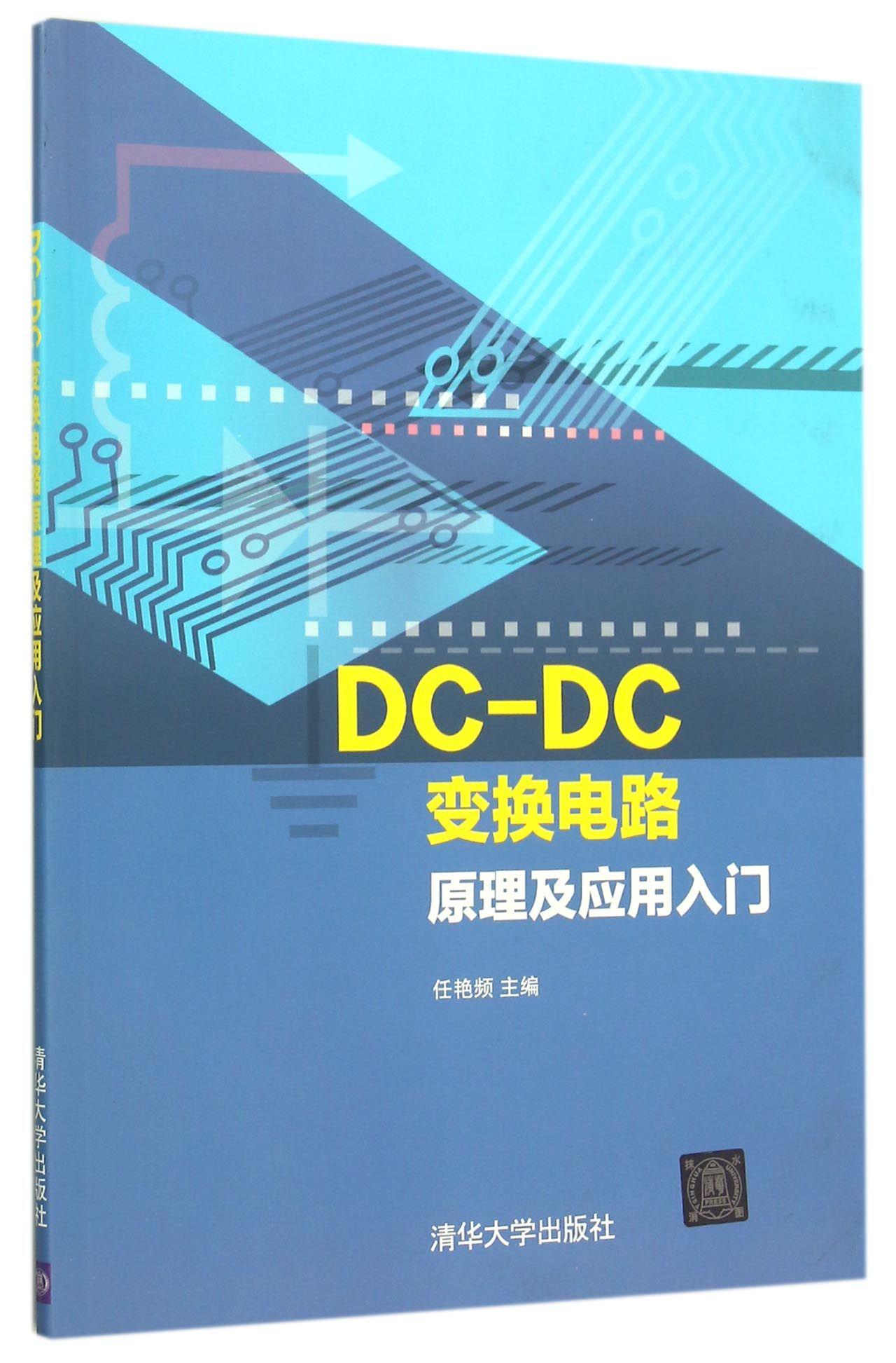 第1章 DC-DC变换电路及其分类 1.1 DC-DC变换电路在电子设备方面的需求 1.2 DC-DC变换电路的主要性能指标 1.3 DC-DC变换电路的发展和分类 1.4 动手实验 第2章 线性稳压器 2.1 线性稳压器的产生和发展 2.2 线性稳压器的基本组成及工作特点 2.3 线性稳压器的基本实现电路 2.3.1 基本实现电路 2.