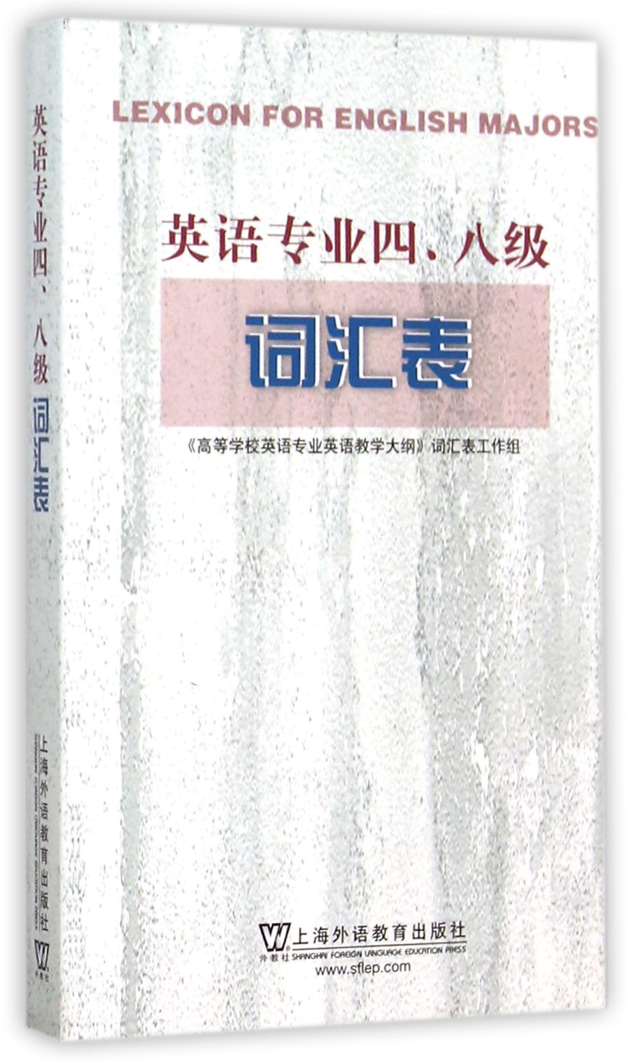 本书工作组编编写的《英语专业四八级词汇表》 是2000年1月获教育部批准实施的《高等学校英语专 业英语教学大纲》的配套附件。本词汇表在收集通用 词汇的同时,也广泛收集了部分语言学、文学、经济 学、传播学、教育学、管理学、经贸、法律、科技、 外交、政治、军事等方面的专业核心词汇,适量增大 ,扩至13000个词汇左右;收入常用动词词组、复合 介词、连词、形容词词组等,同时酌量收入一些常用 名词词组,还收入一部分常用的派生词,释义在词条 后列出。