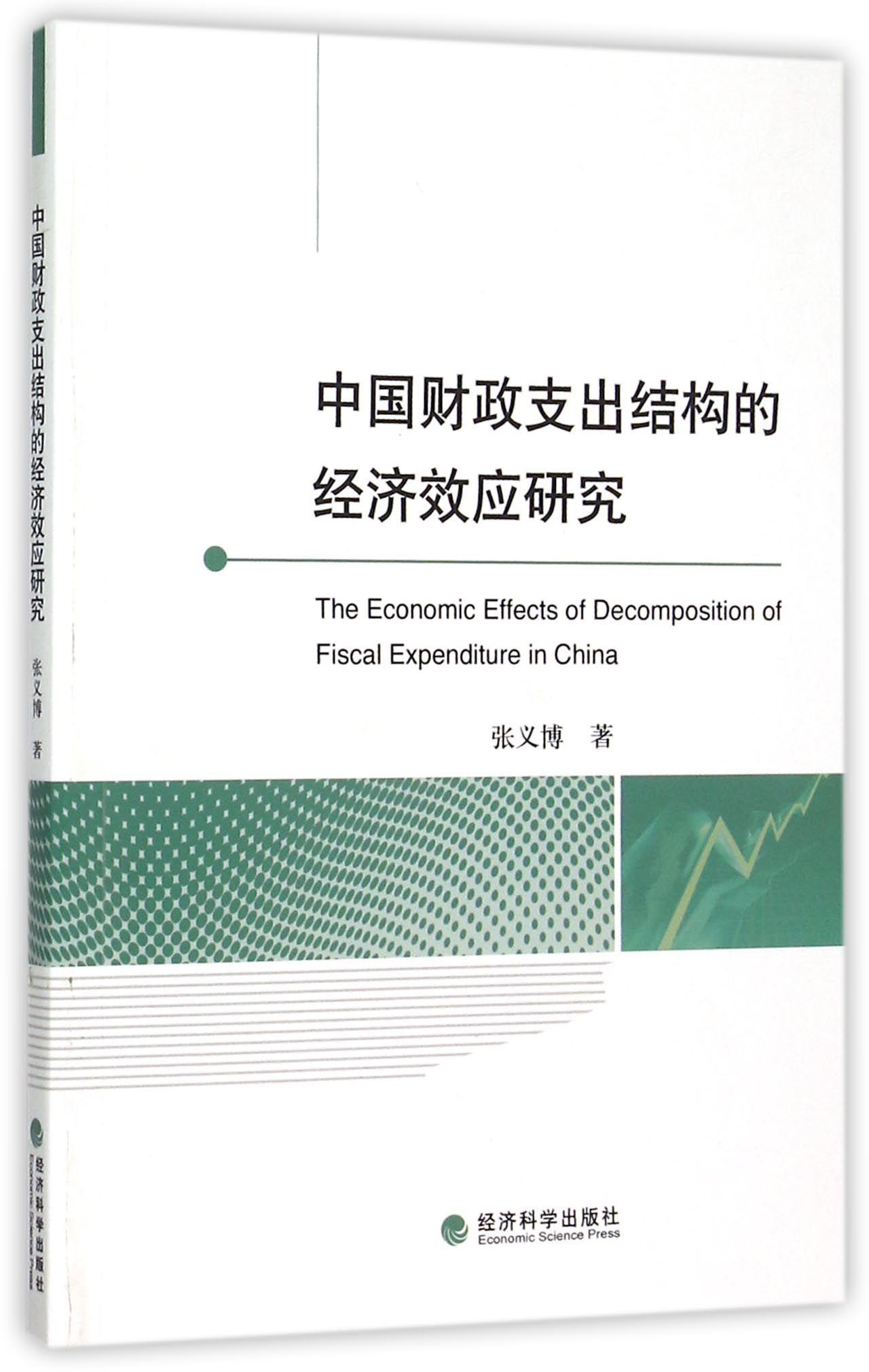 中国财政支出结构的经济效应研究