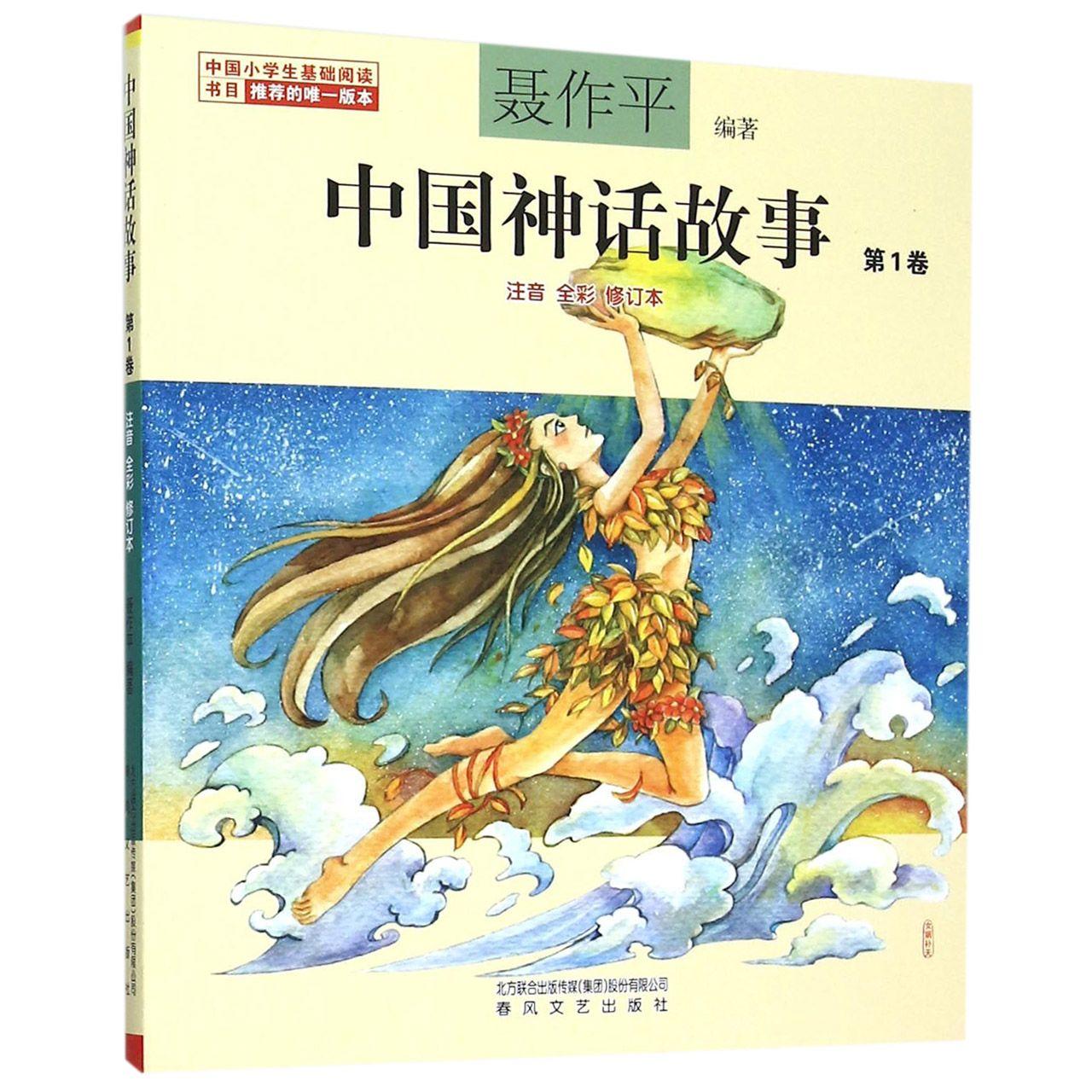中国神话故事(第1卷注音全彩修订本)
