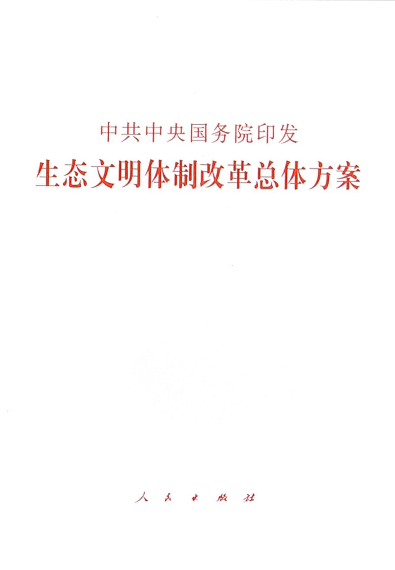 中共中央国务院印发生态文明体制改革总体方案