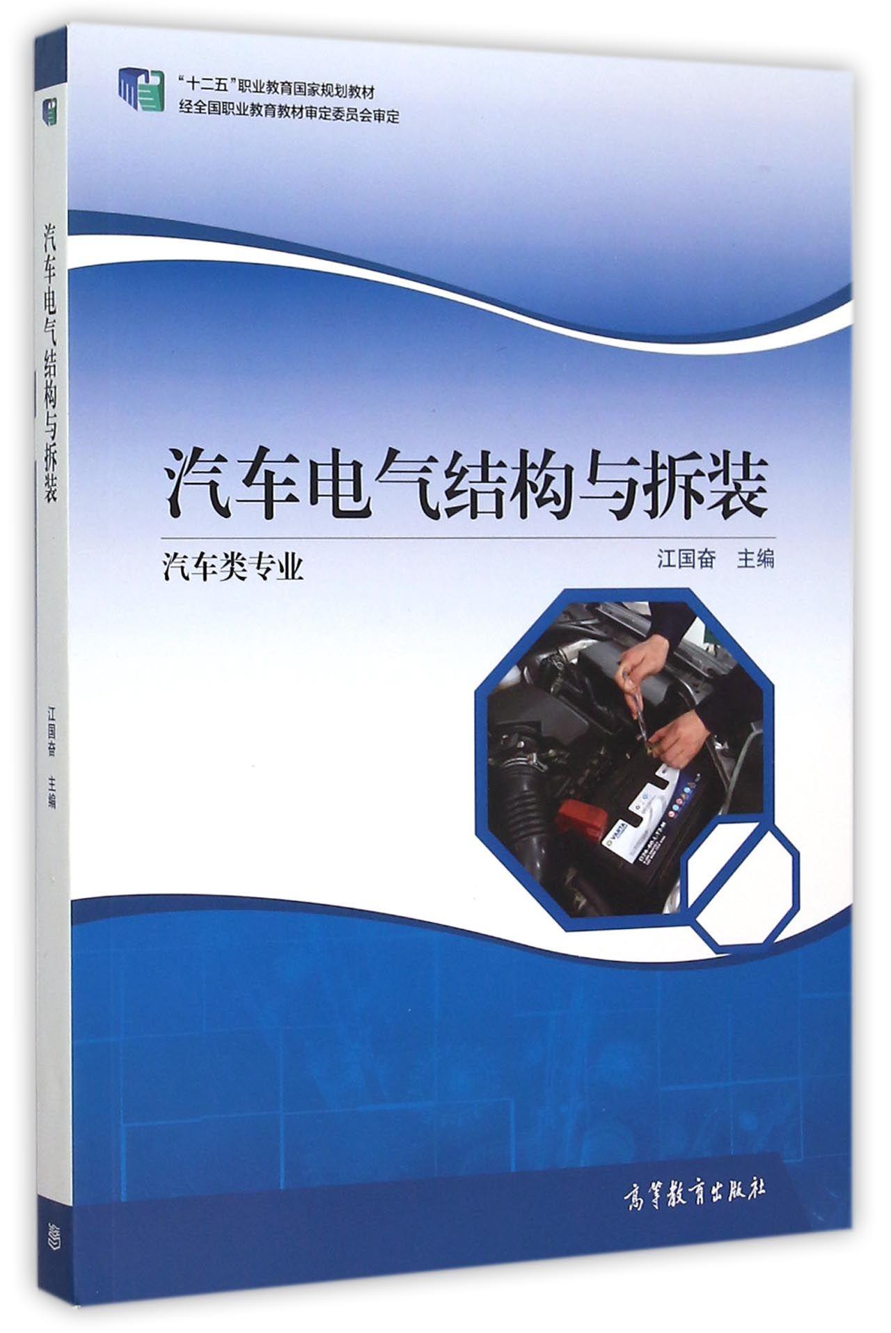 汽车电气结构与拆装(汽车类专业十二五职业教育国家)