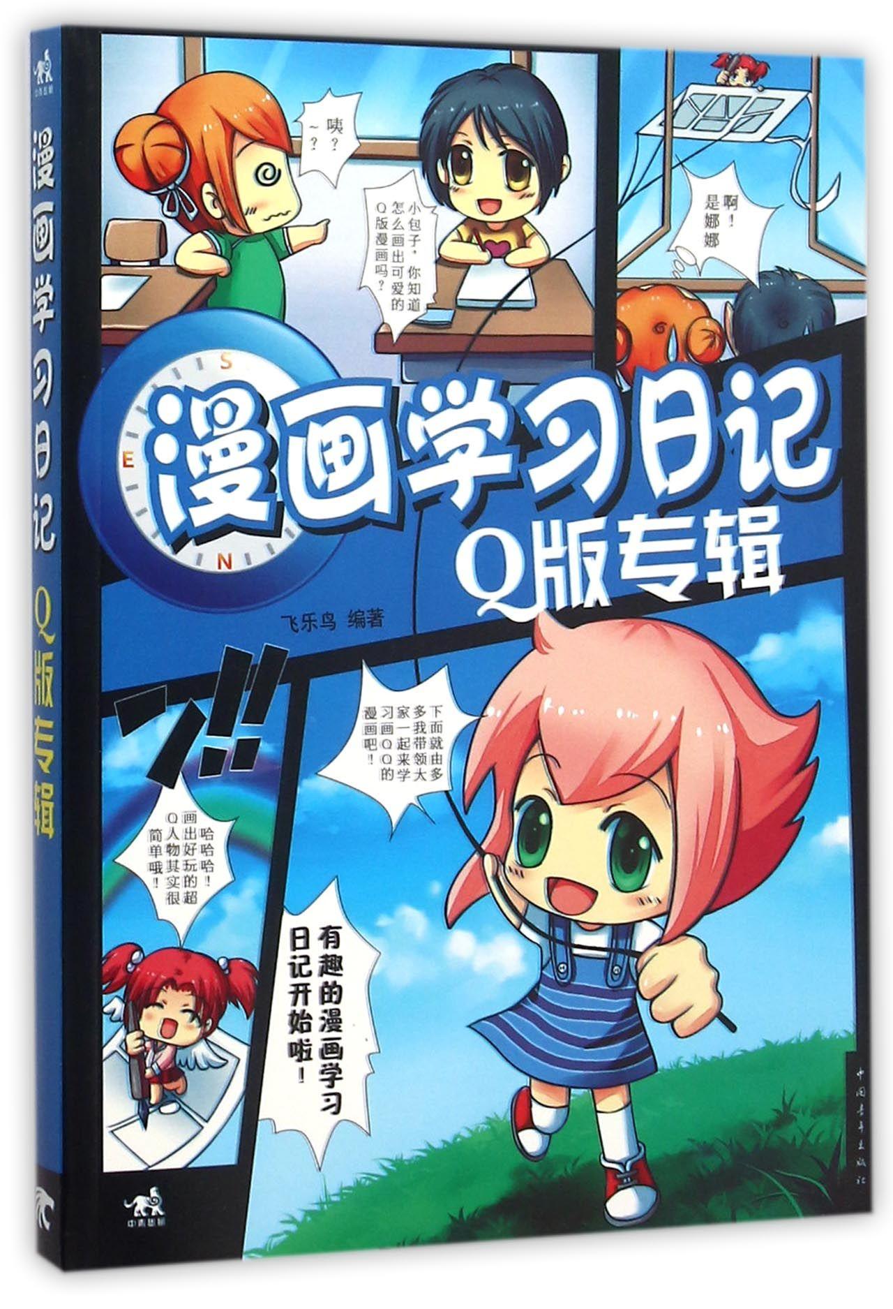 漫画学习日记(q版专辑)