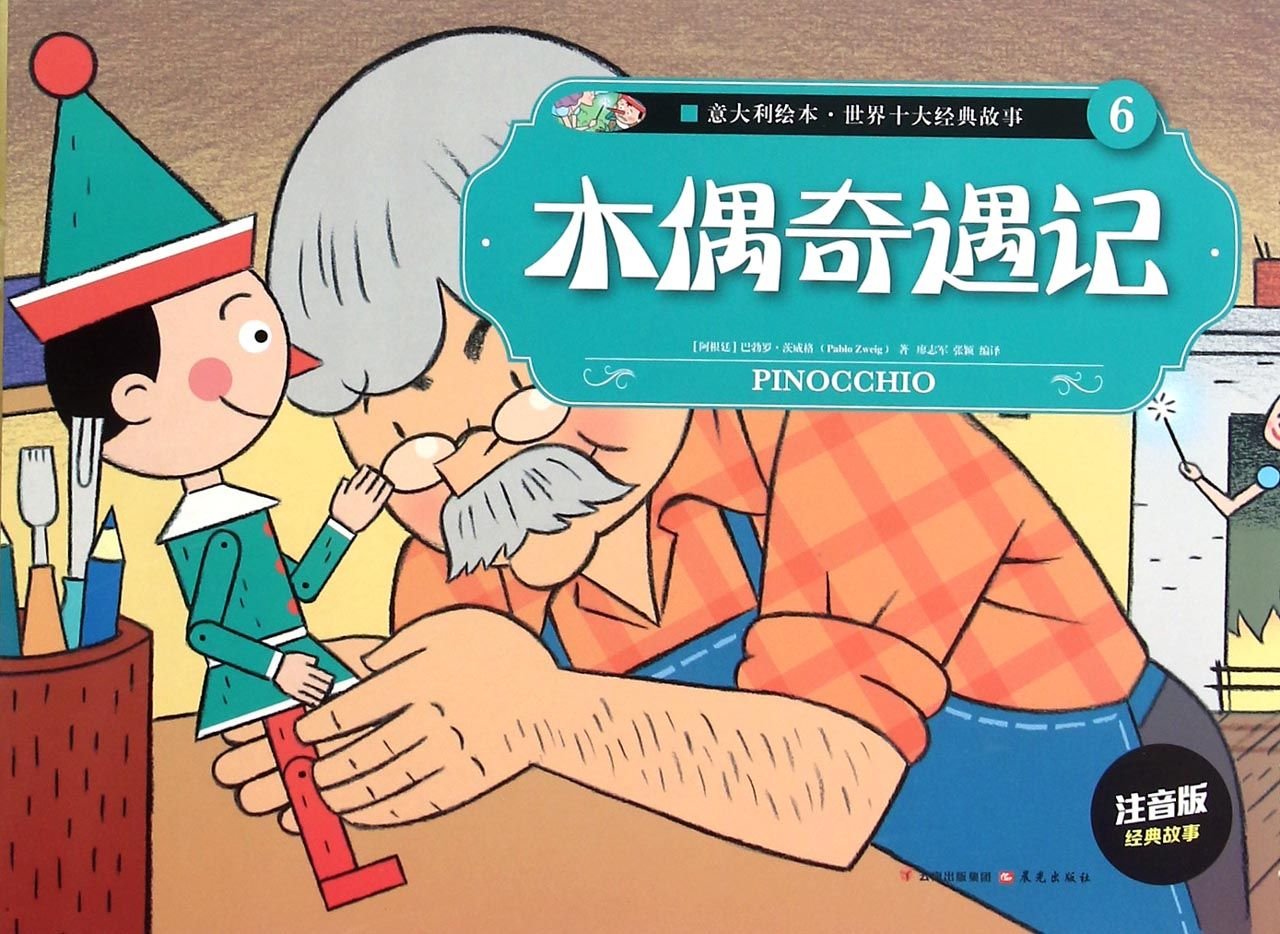 木偶奇遇记(注音版经典故事)