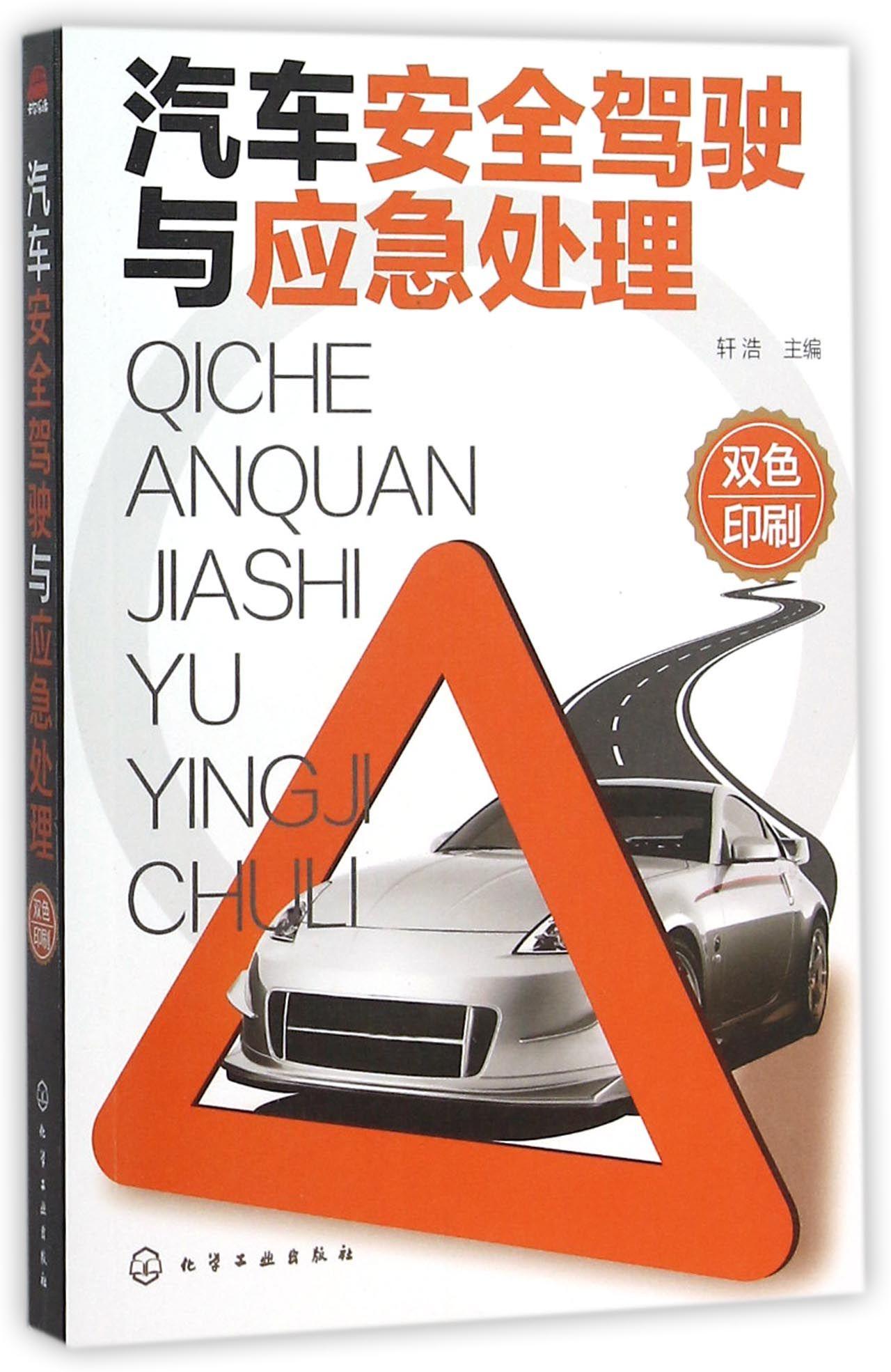 汽车安全驾驶与应急处理(双色印刷)