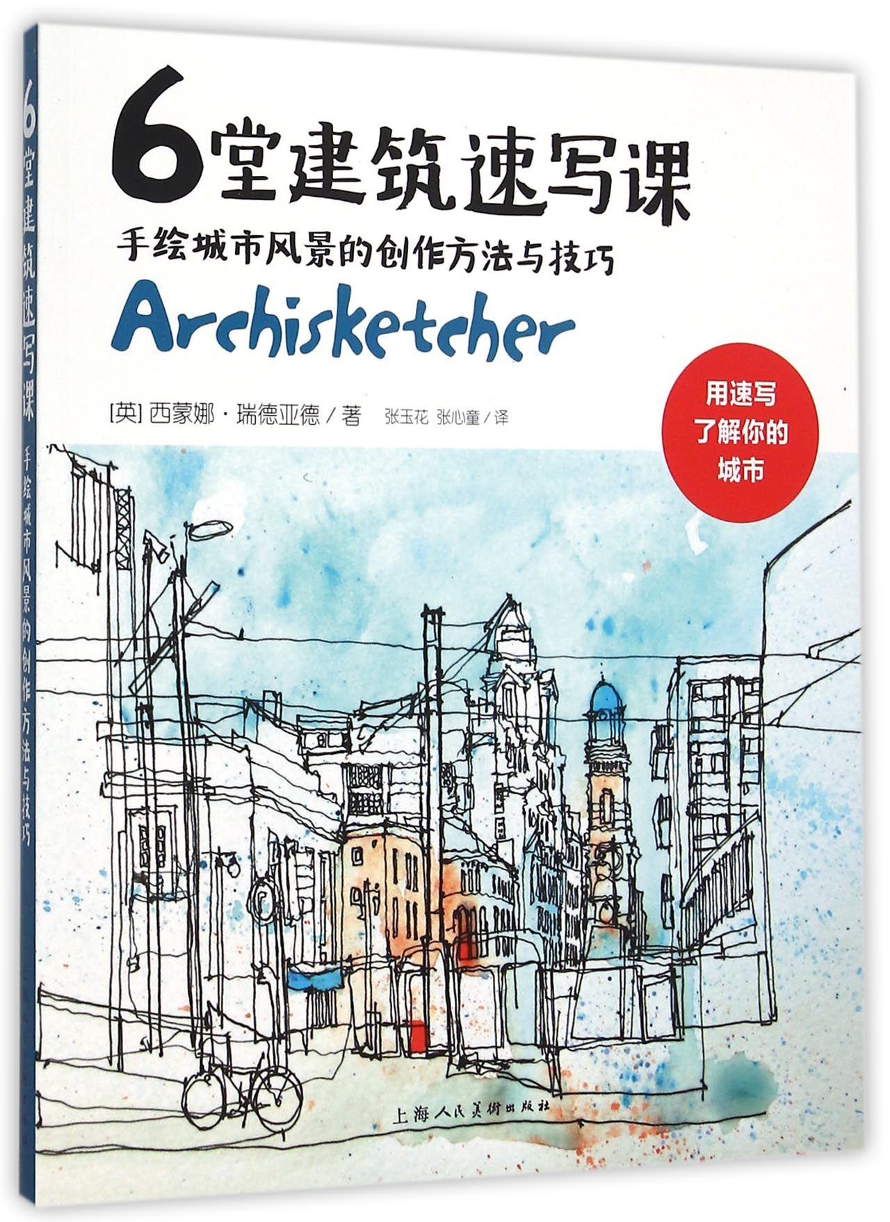 6堂建筑速写课(手绘城市风景的创作方法与技巧)