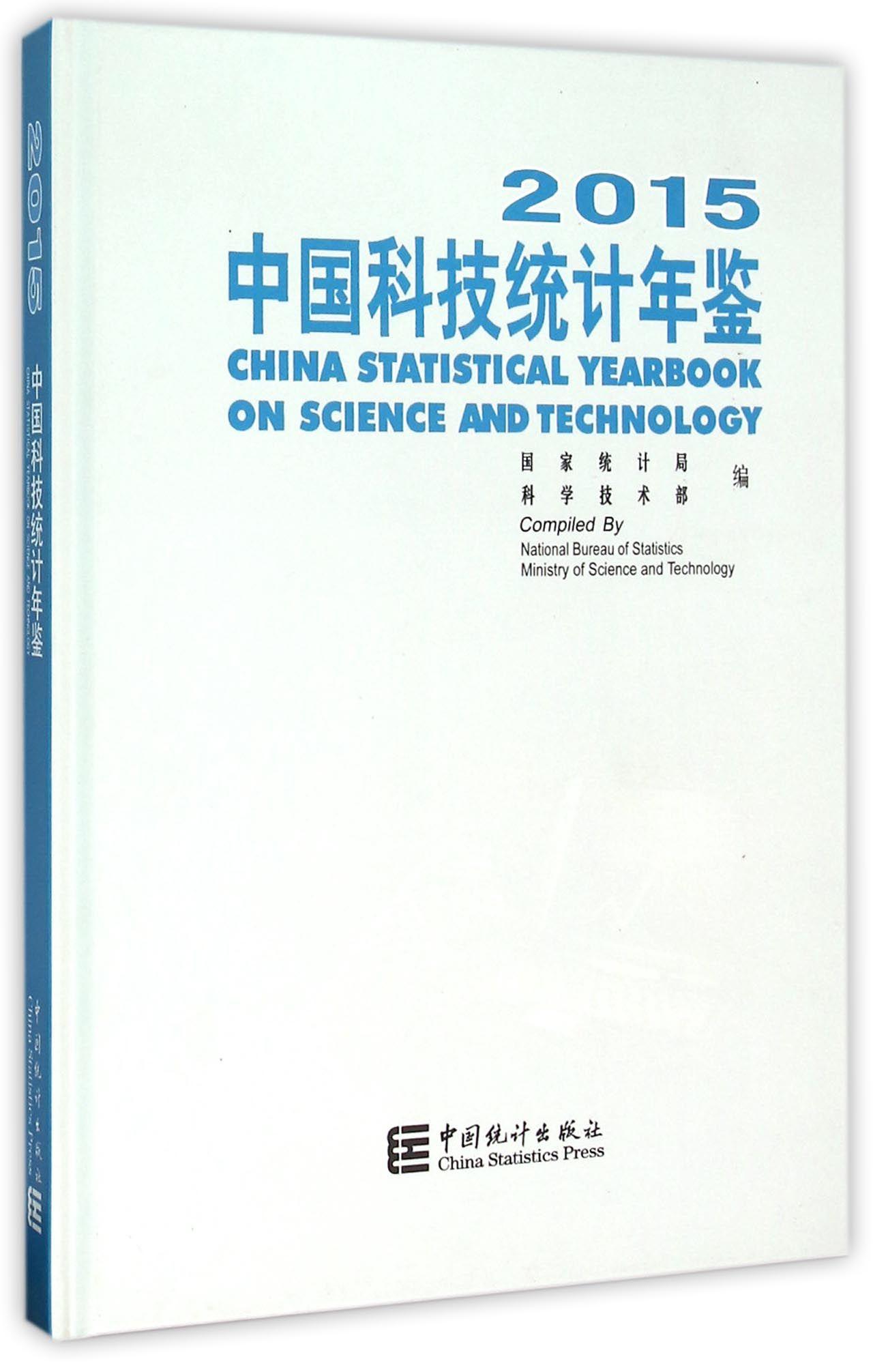 中國科技統計年鋻(附光盤2015)(精)
