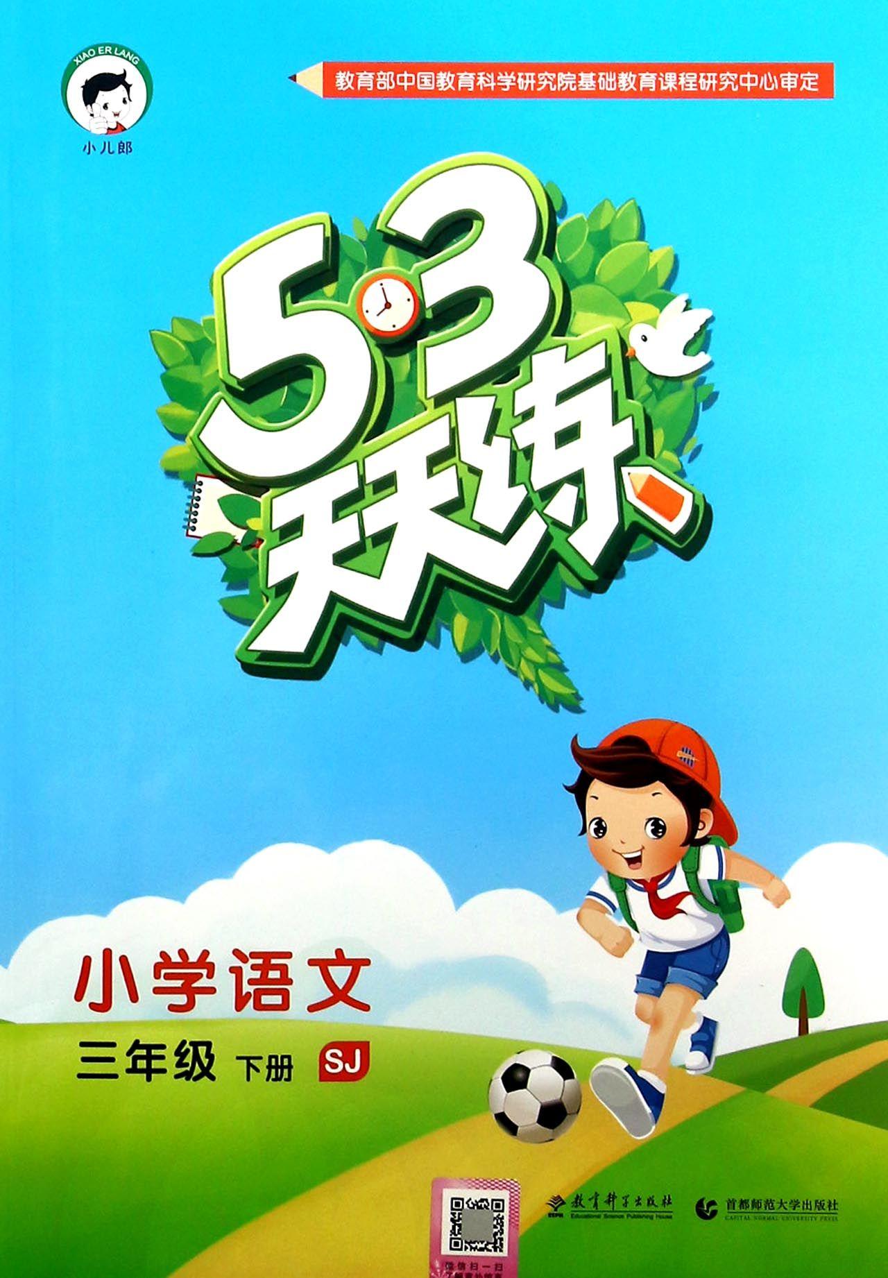 小学语文(3下SJ)/5·3天天练