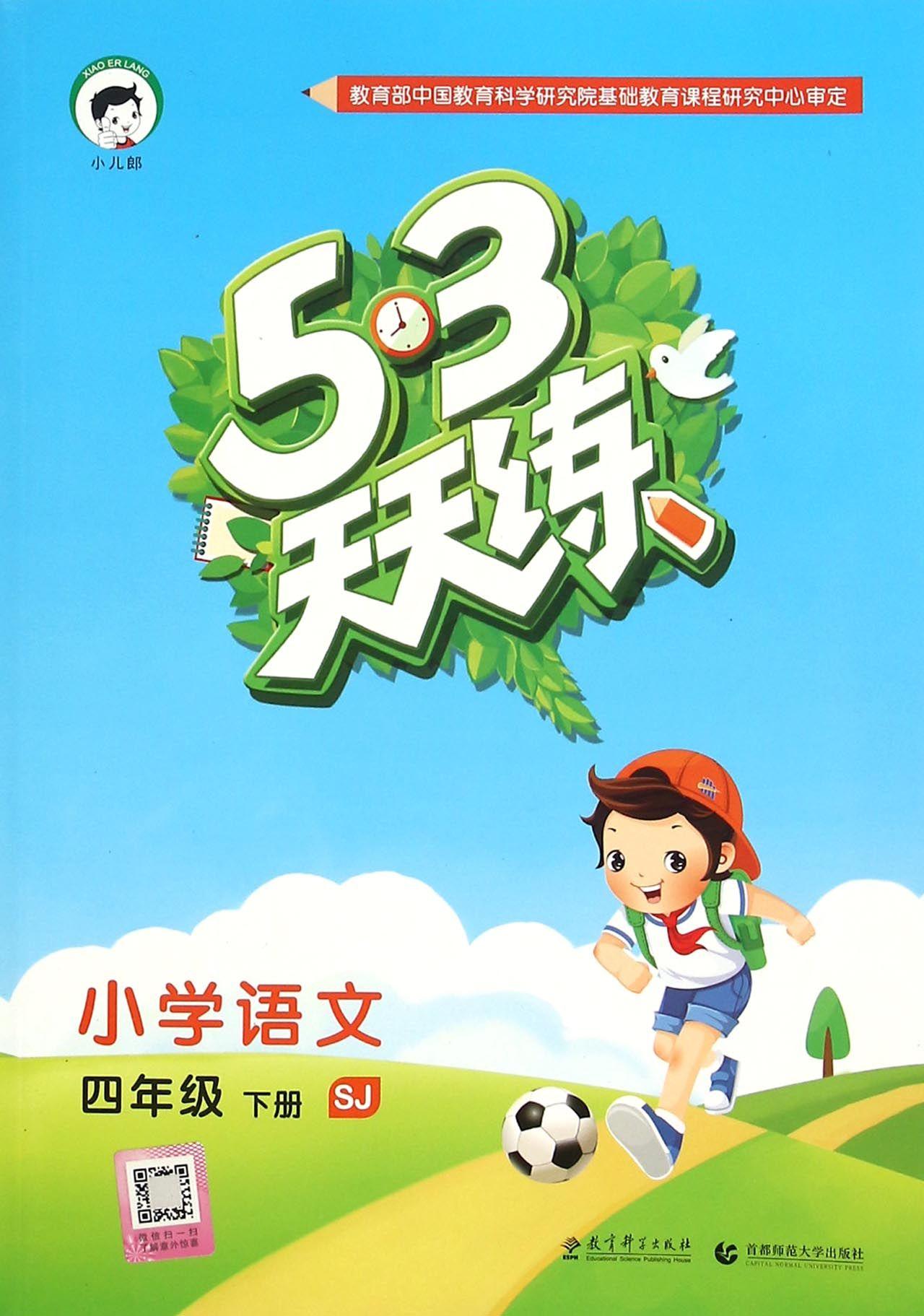 小学语文(4下SJ)/5·3天天练