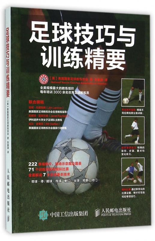 足球技巧與訓練精要