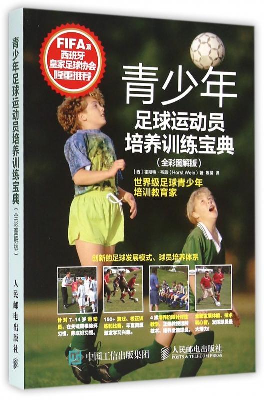 青少年足球運動員培養