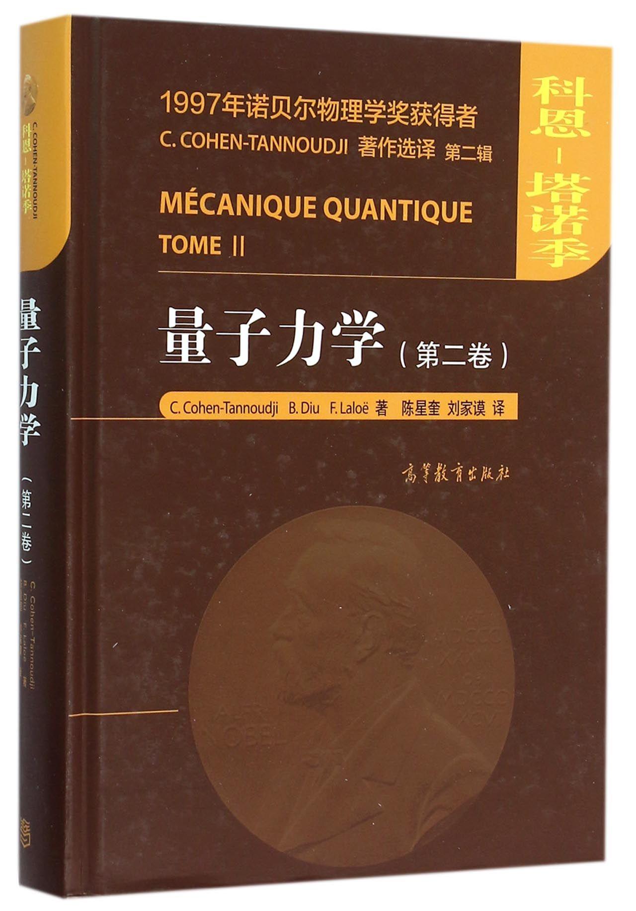 量子力學(第2卷)(精)