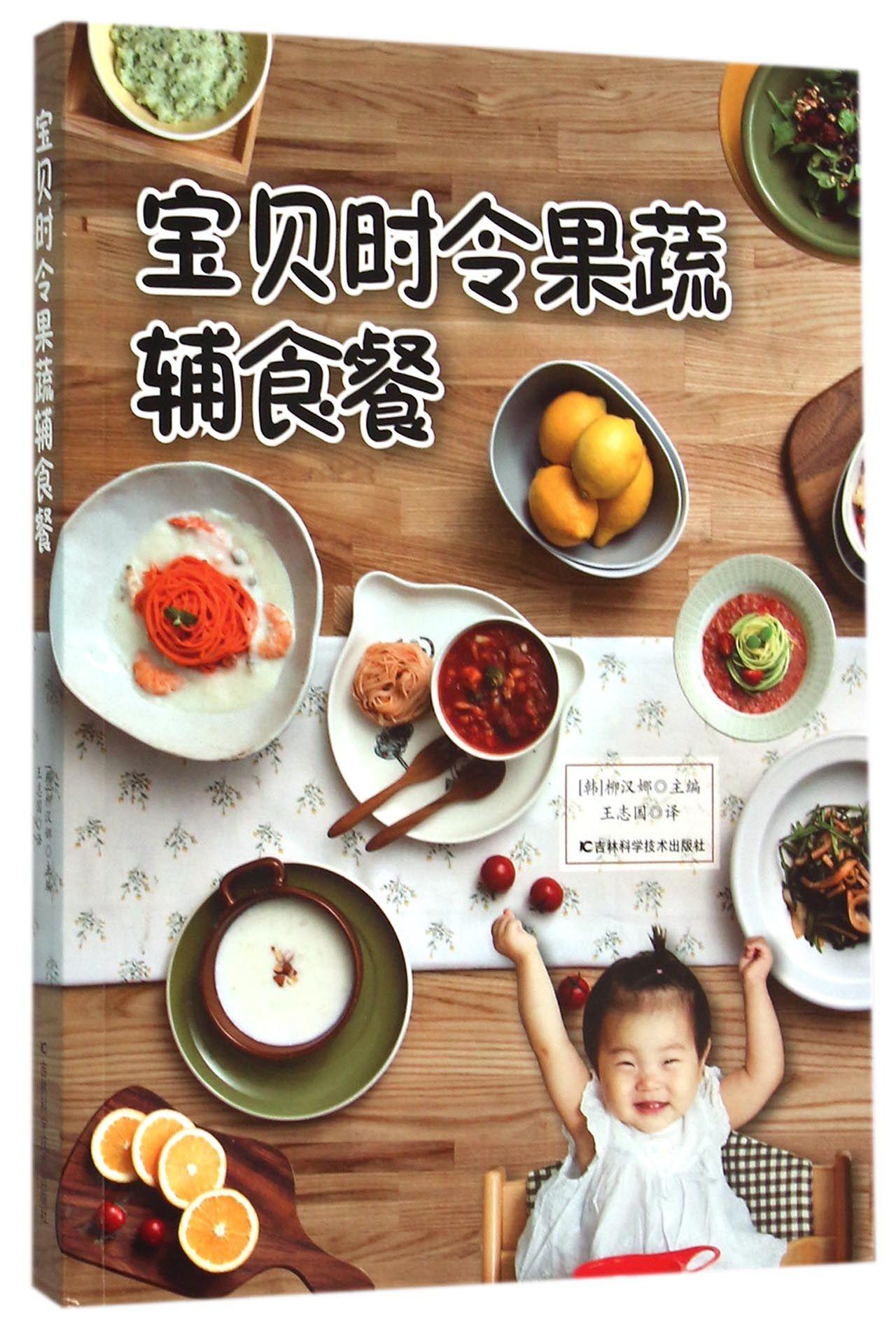 寶貝時令果蔬輔食餐