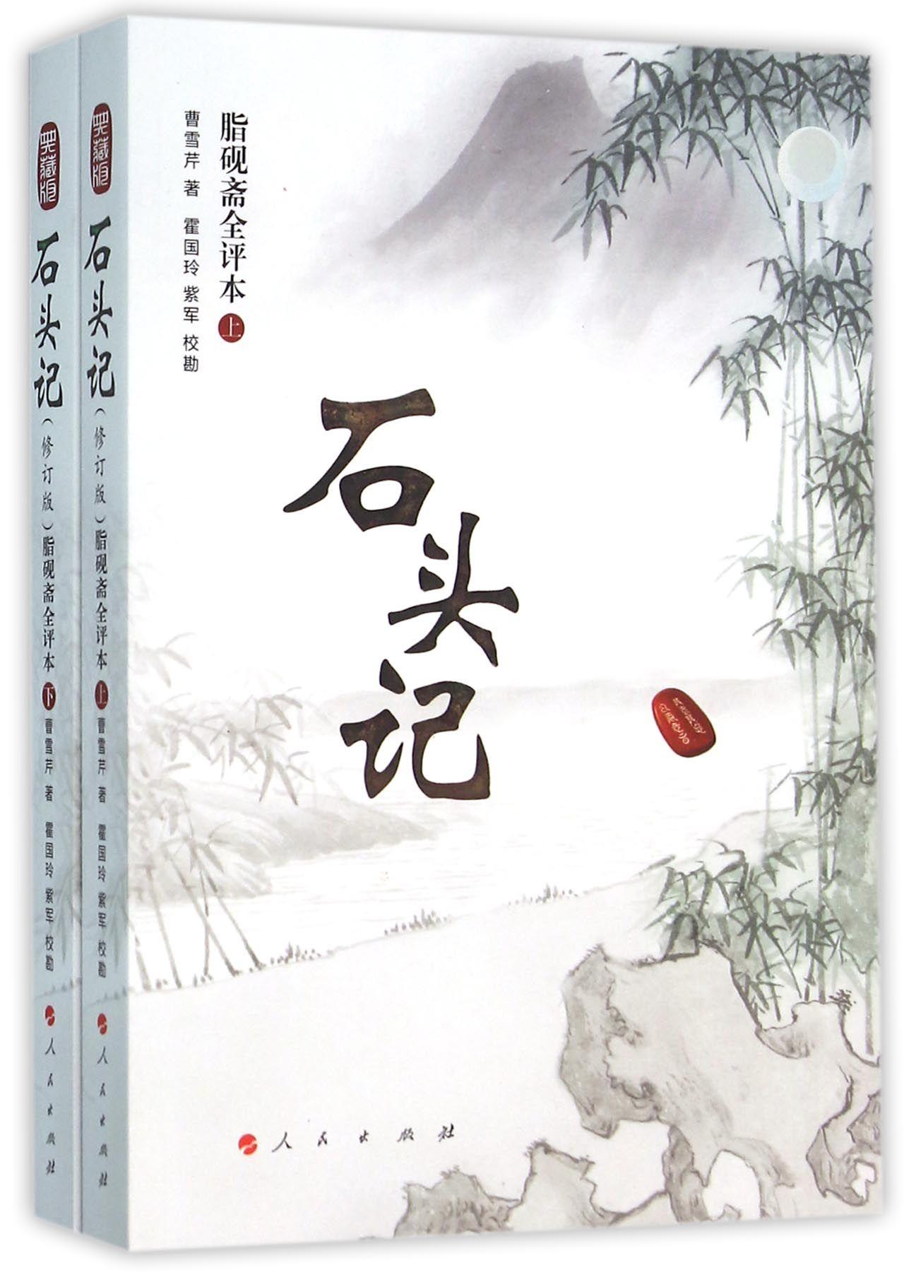 石頭記(脂硯齋全評本