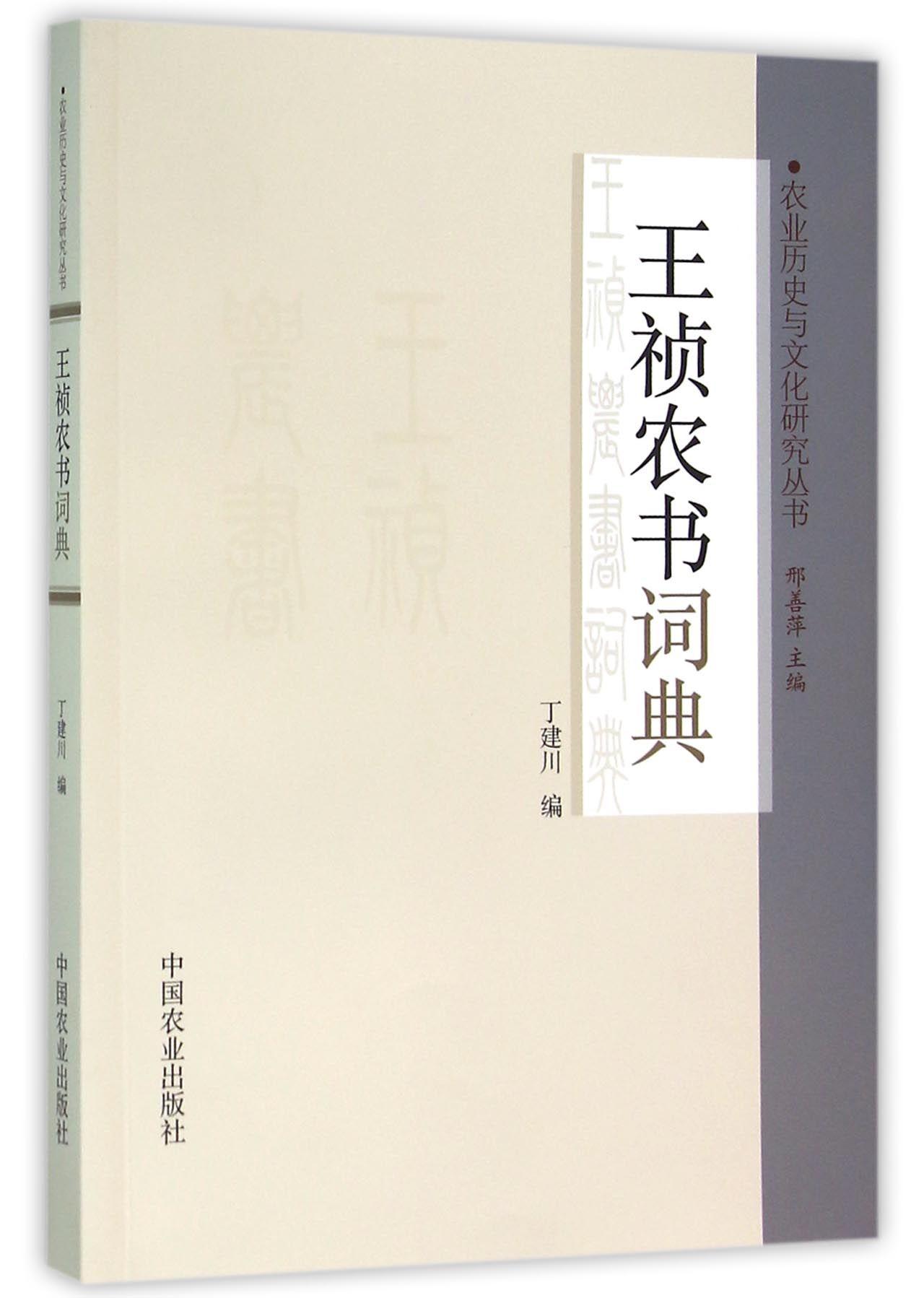 王禎農書詞典