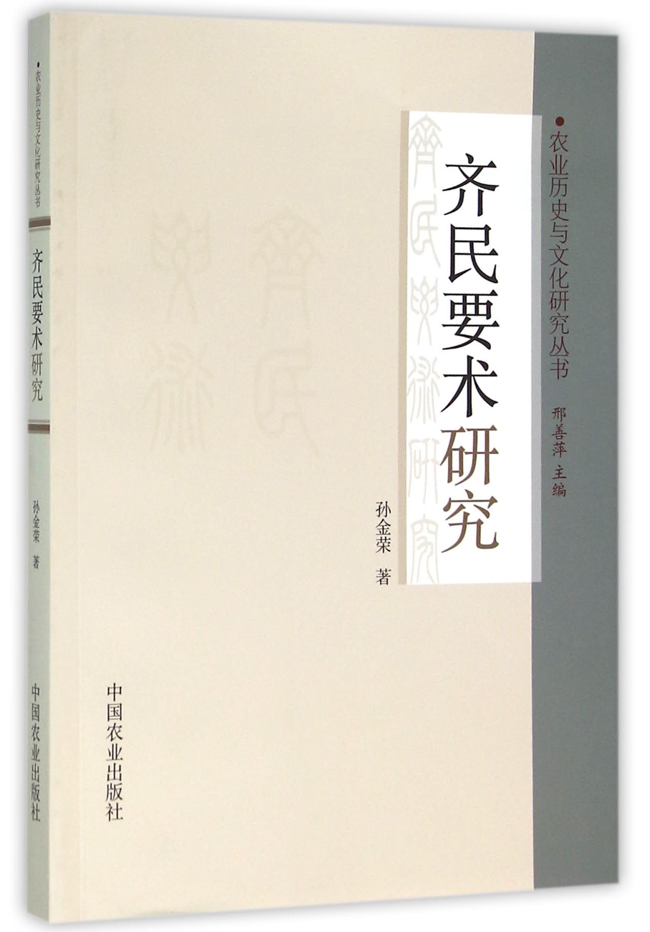 齊民要術研究