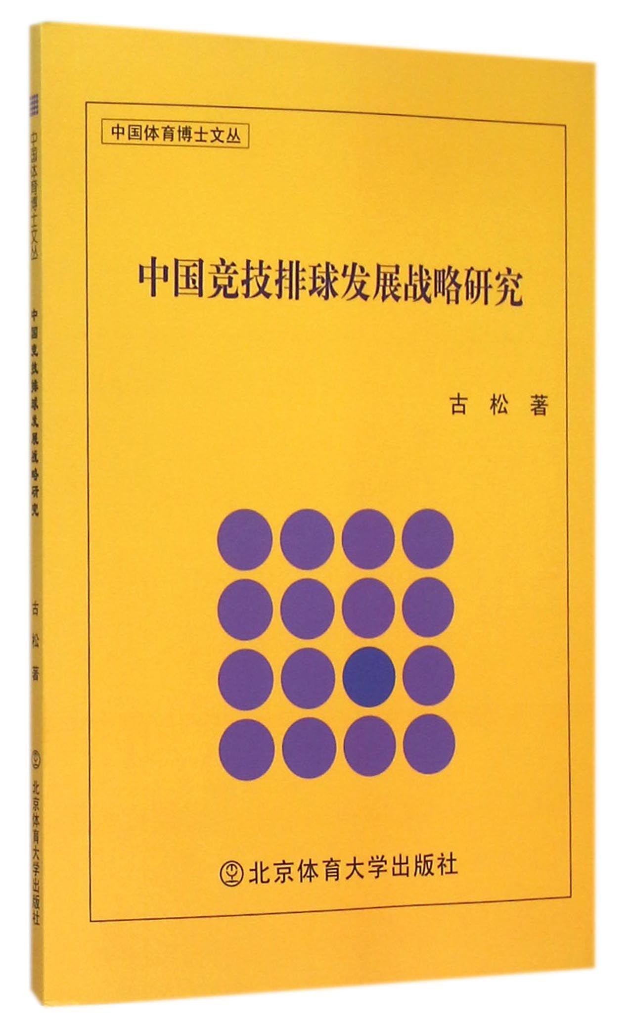 中國競技排球發展戰略
