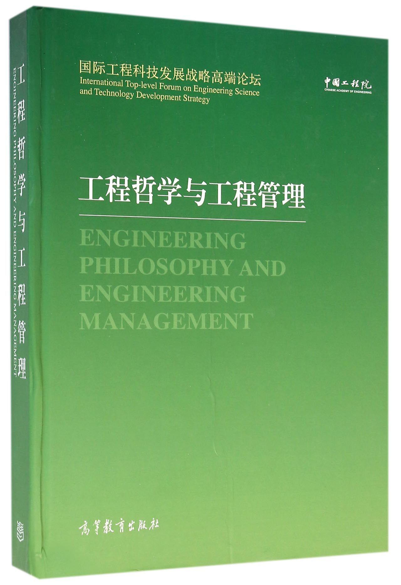 工程哲學與工程管理(國際工程科技發展戰略高端論壇)(精)