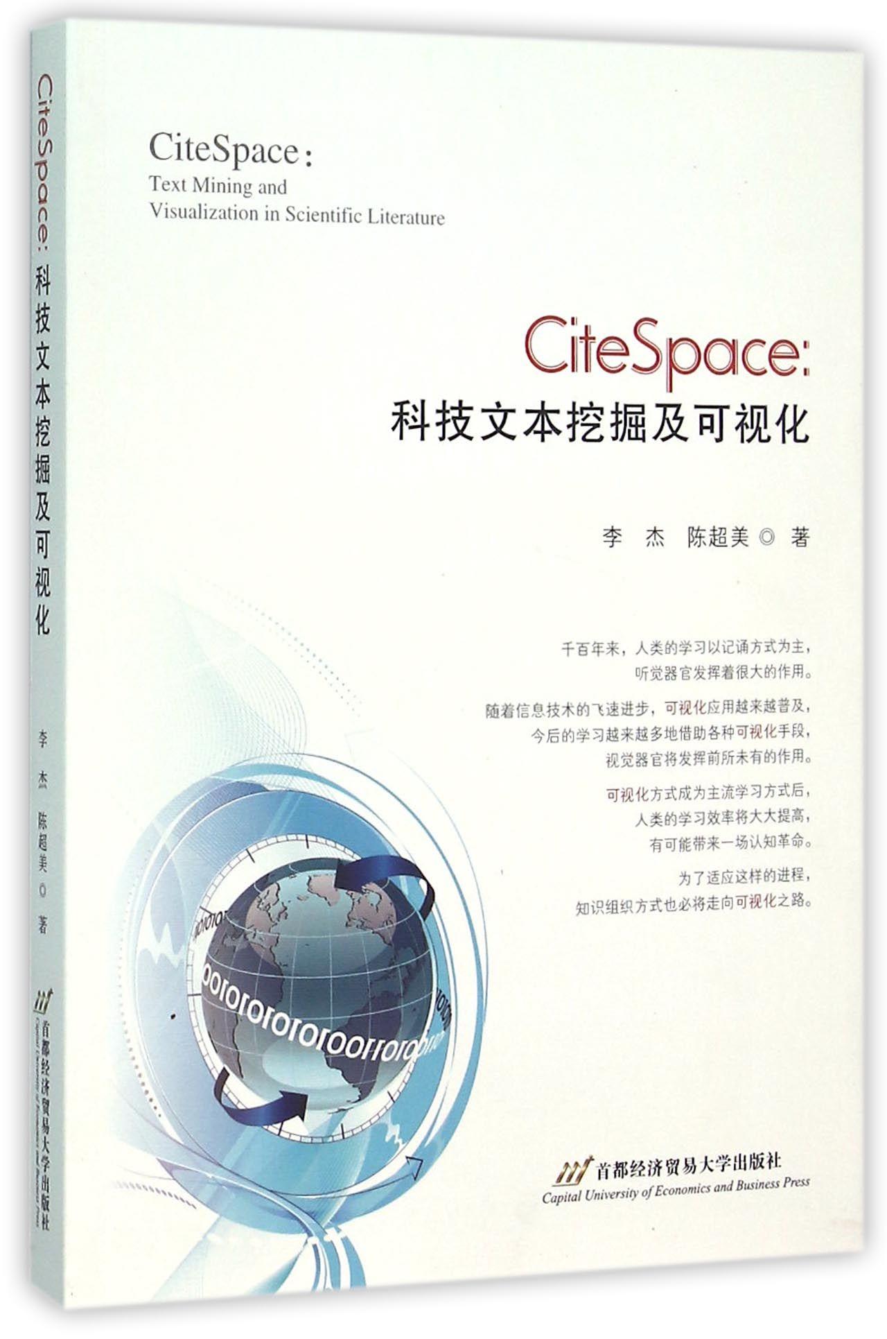 CiteSpace--科技文本挖掘及可視化(附光盤)