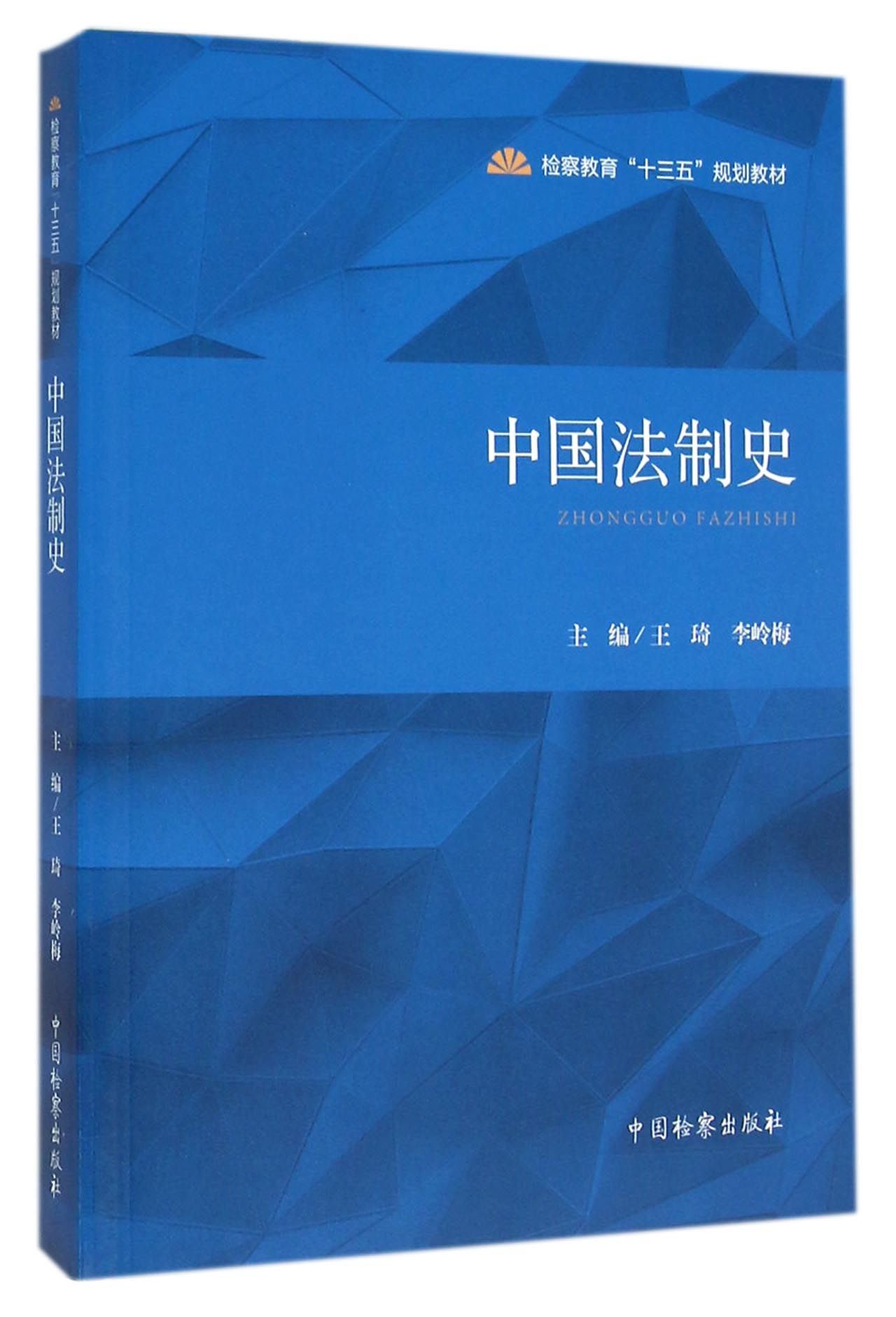 中國法制史(檢察教育