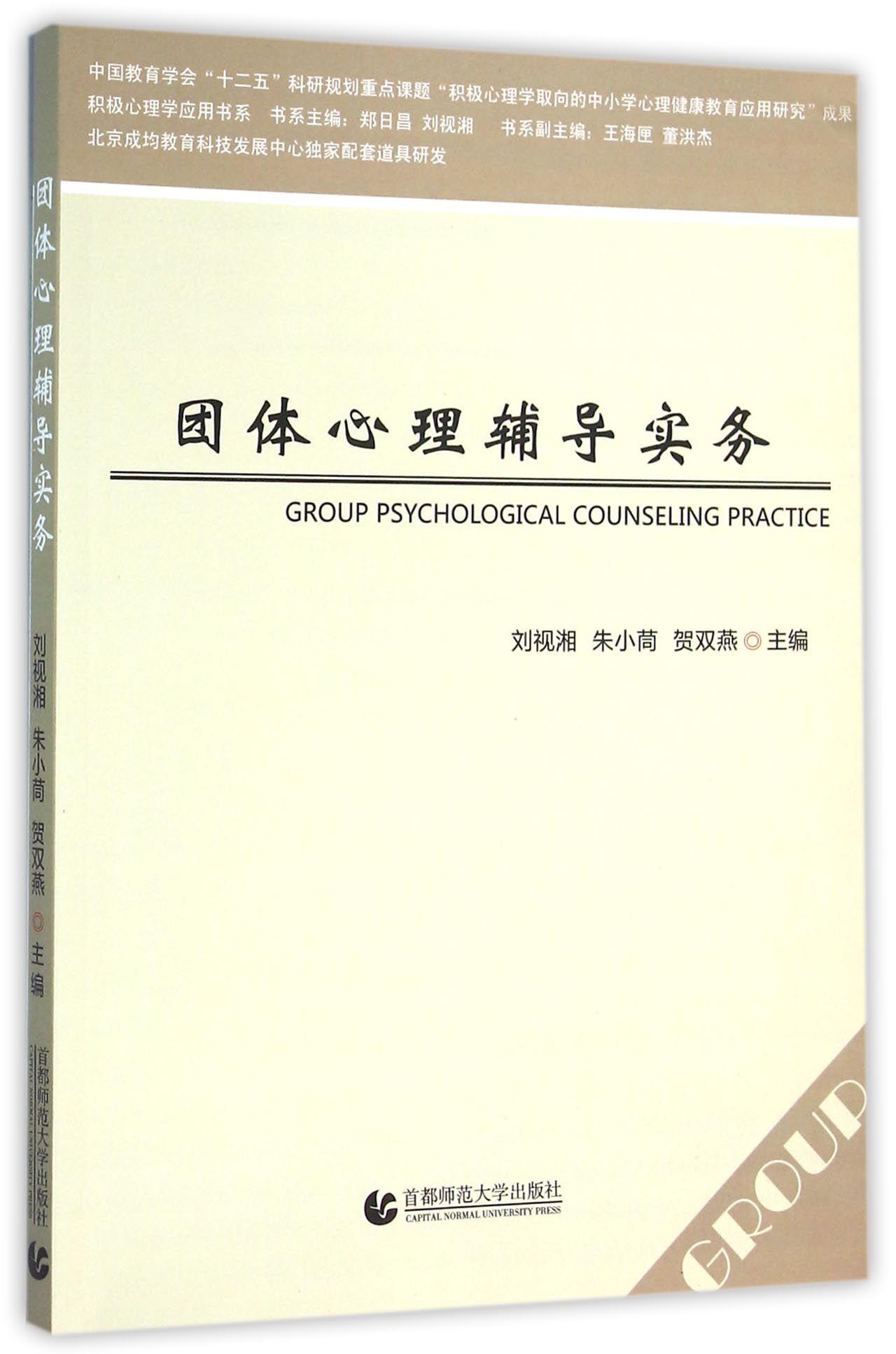 團體心理輔導實務