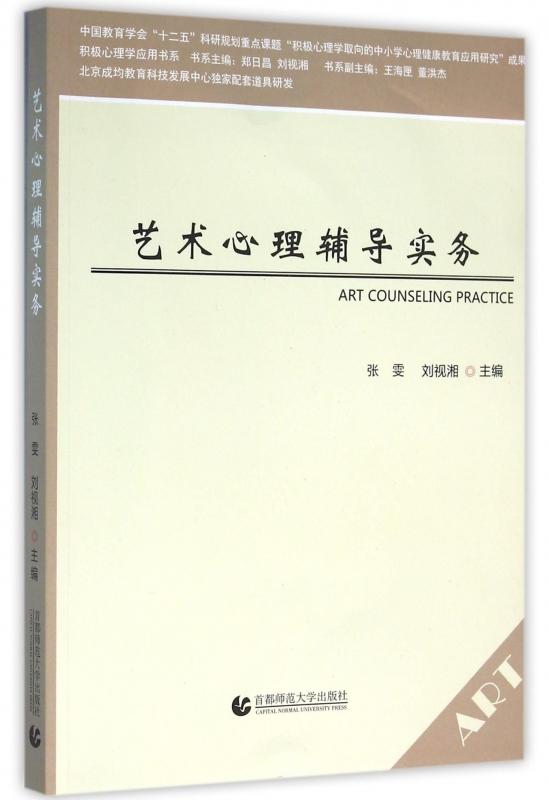 藝術心理輔導實務