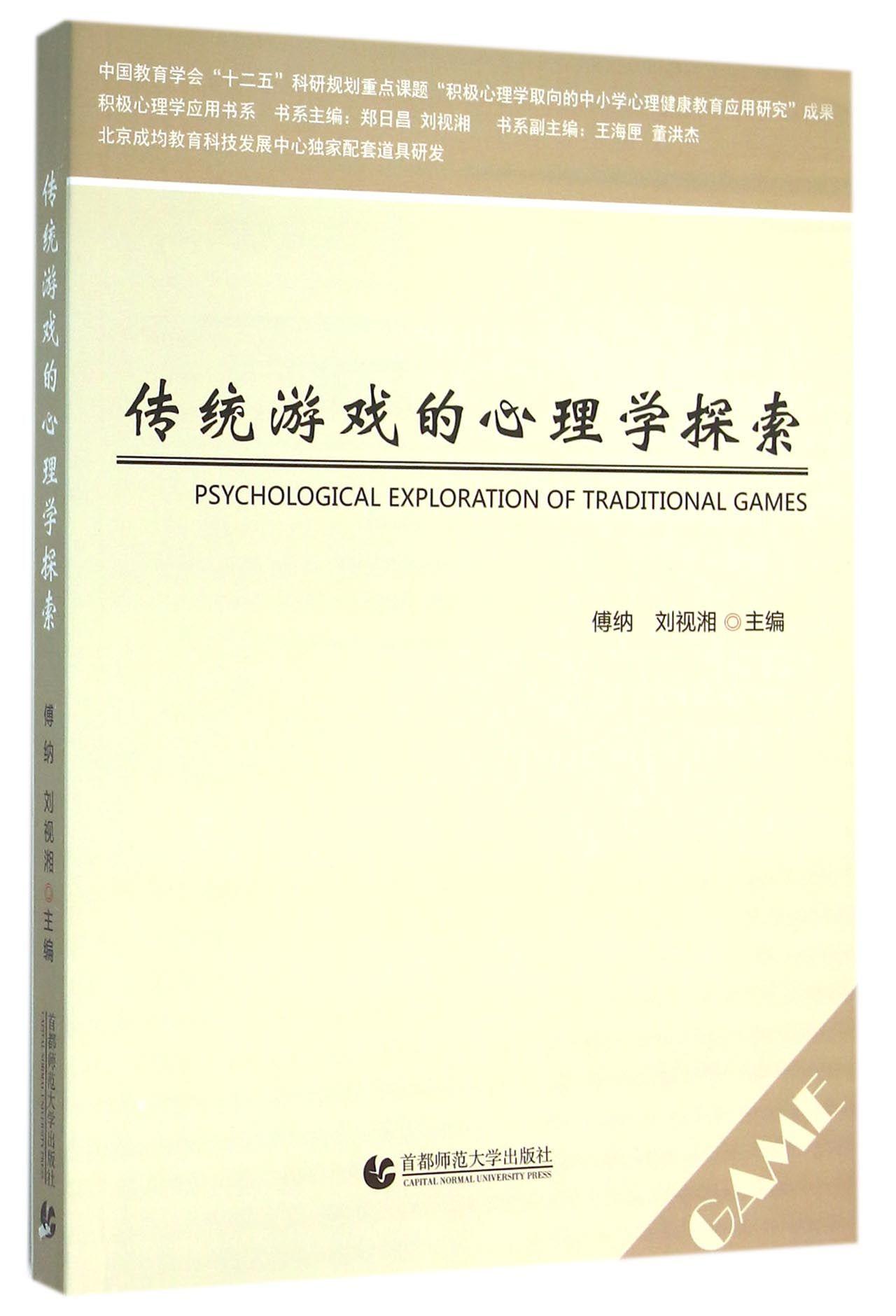 傳統遊戲的心理學探索