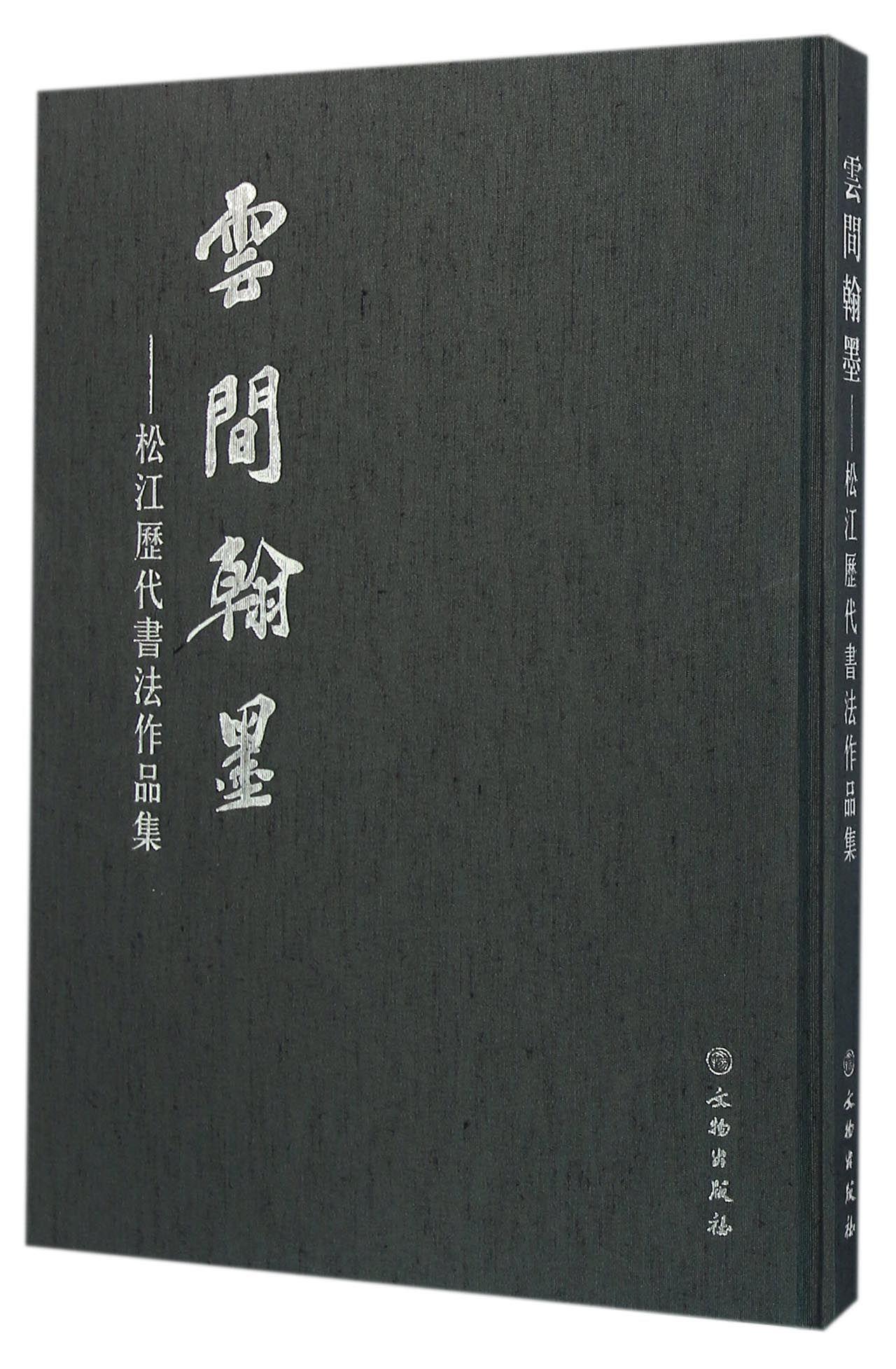 云间翰墨--松江历代书法作品集(精)