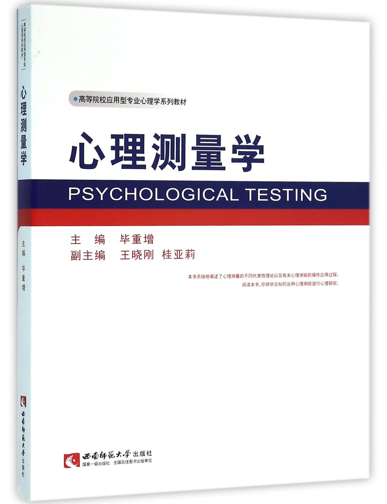 心理測量學(高等院校