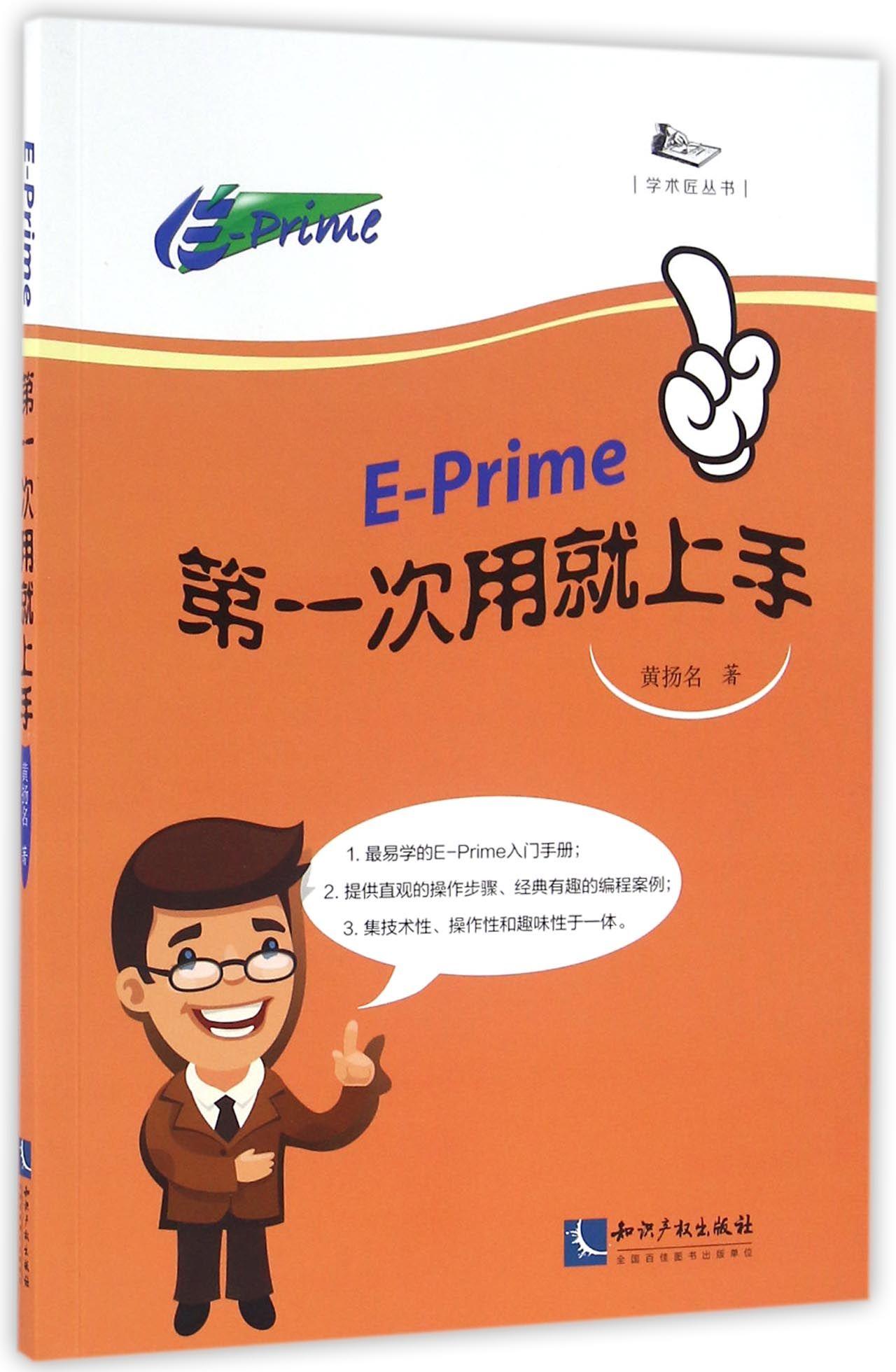 E-Prime第一次
