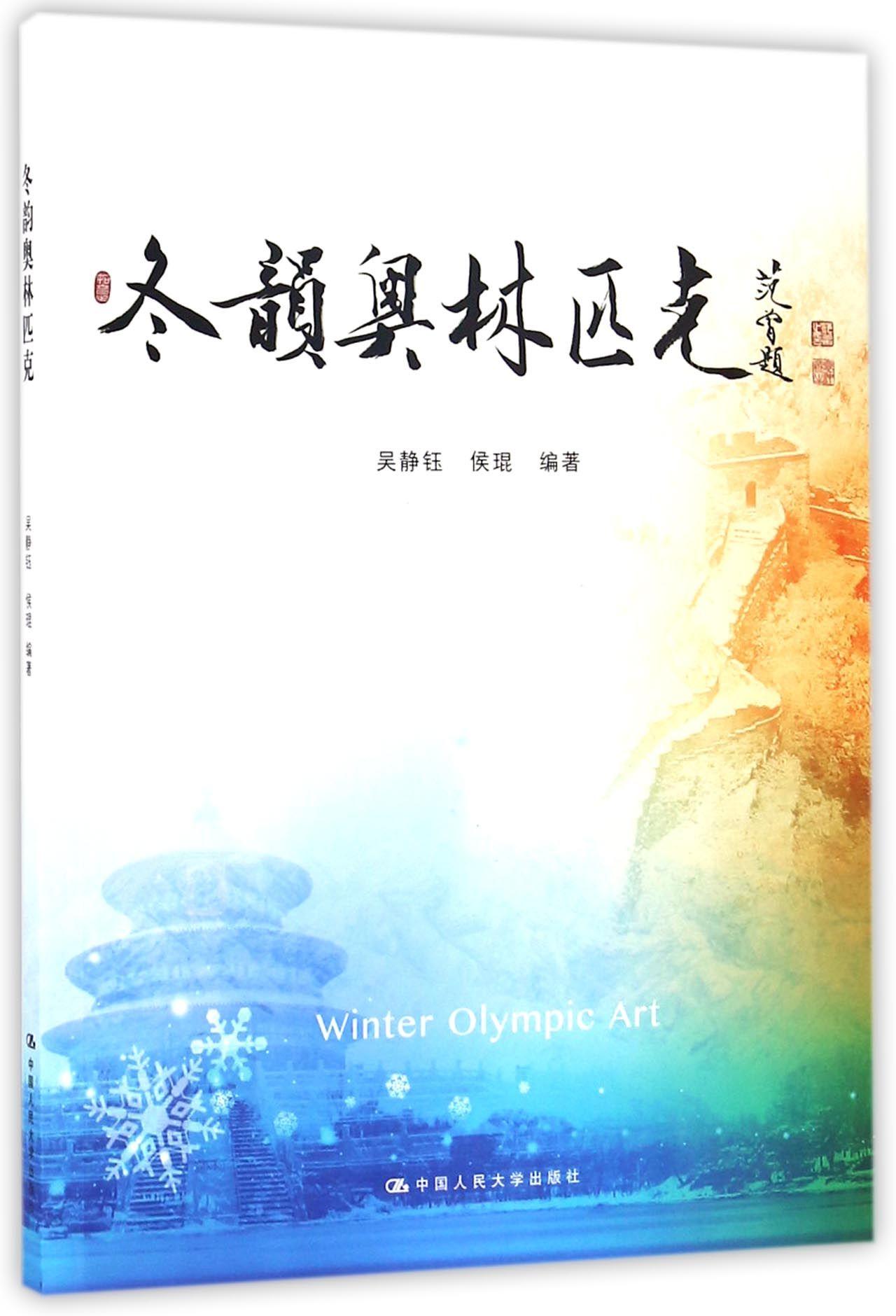 鼕韻奧林匹克