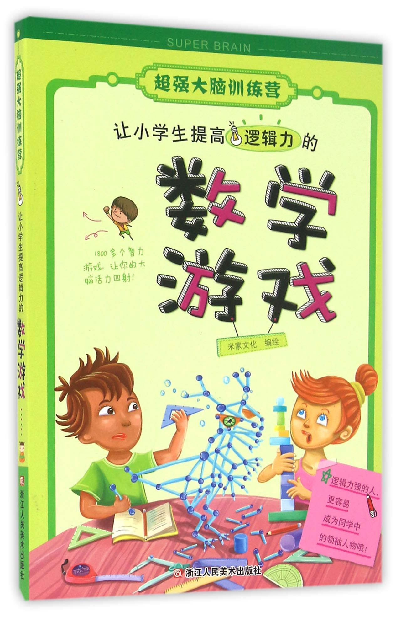 让小学生提高逻辑力的数学游戏