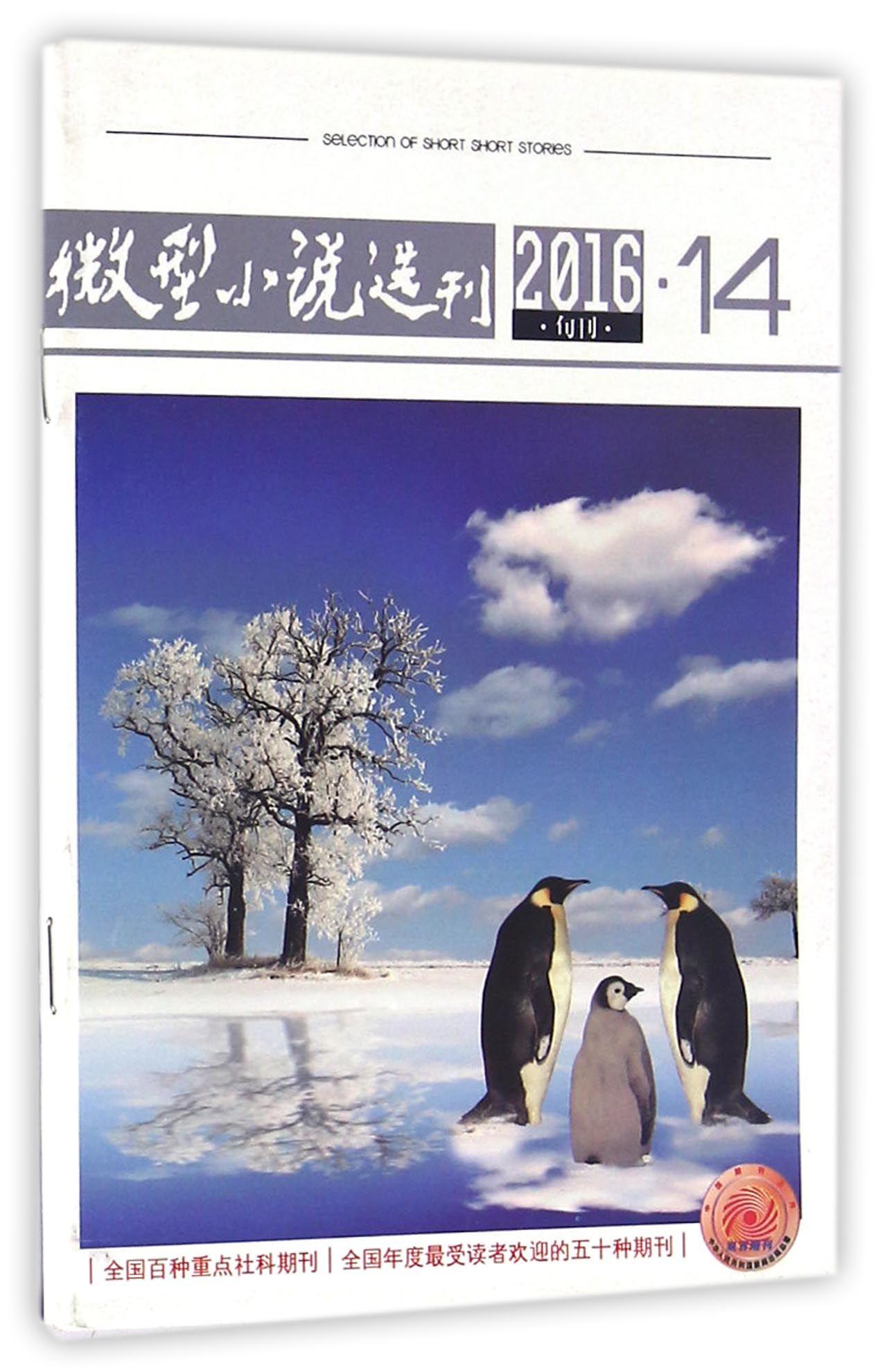 微型小说选刊(2016年7月第14期总第653期旬刊)