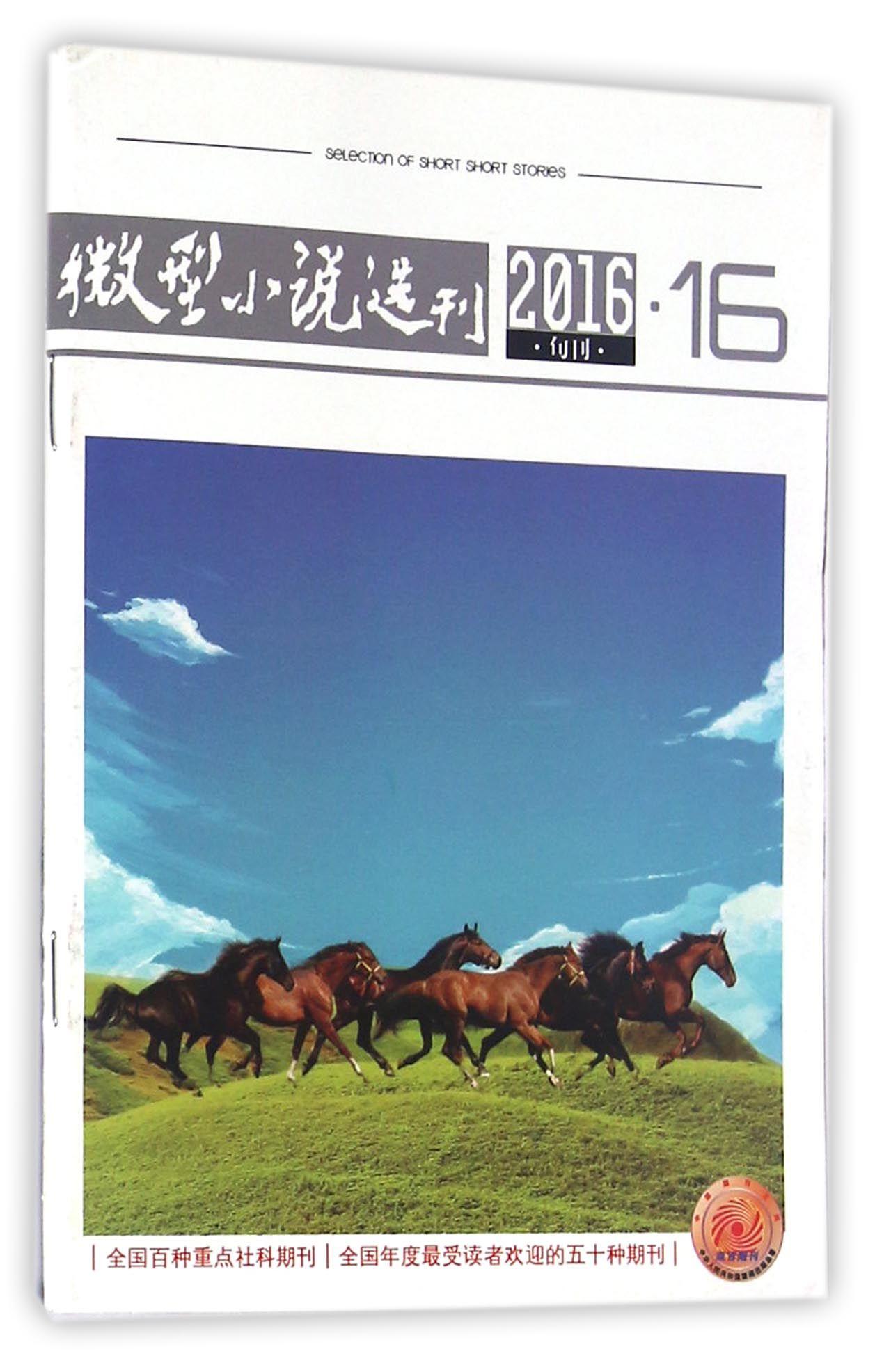 微型小说选刊(2016年8月第16期总第656期旬刊)