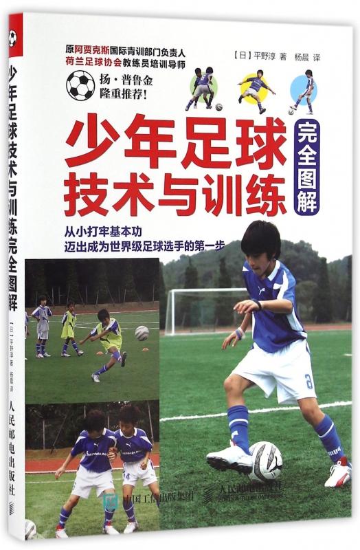 少年足球技术与训练完全图解