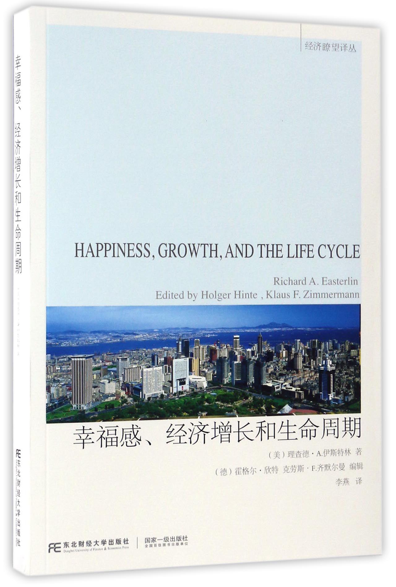 幸福感經濟增長和生命