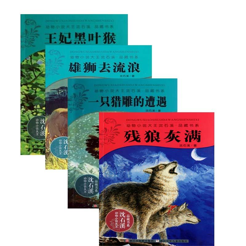 沈石溪动物小说全集作品(共4册)