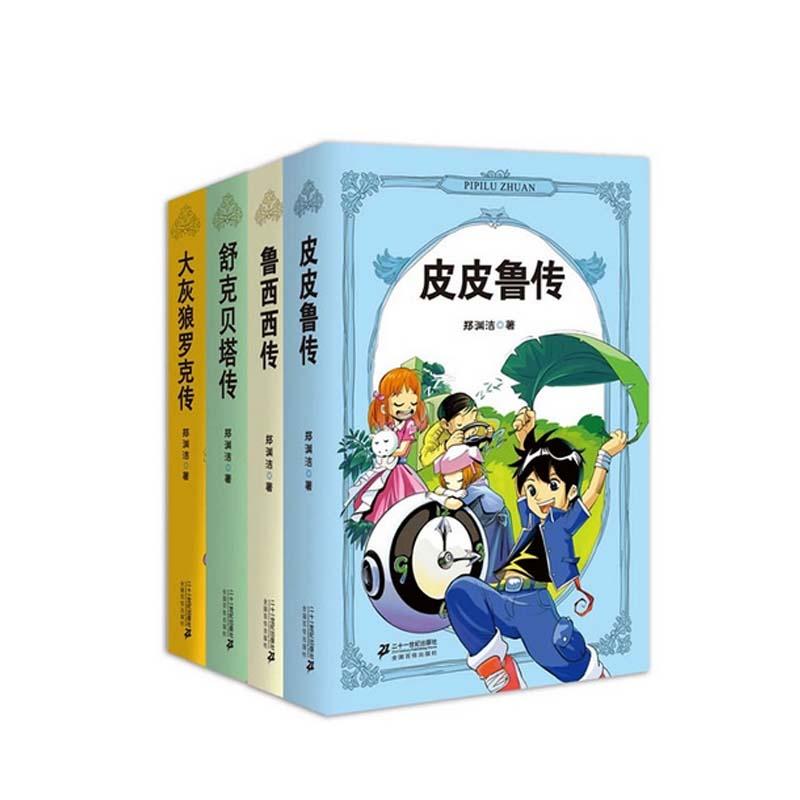 大灰狼罗克传+舒克贝塔传+鲁西西传+皮皮鲁传 共4册