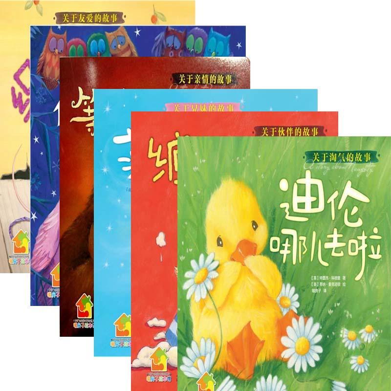 暖房子经典绘本馆(套装共6册)